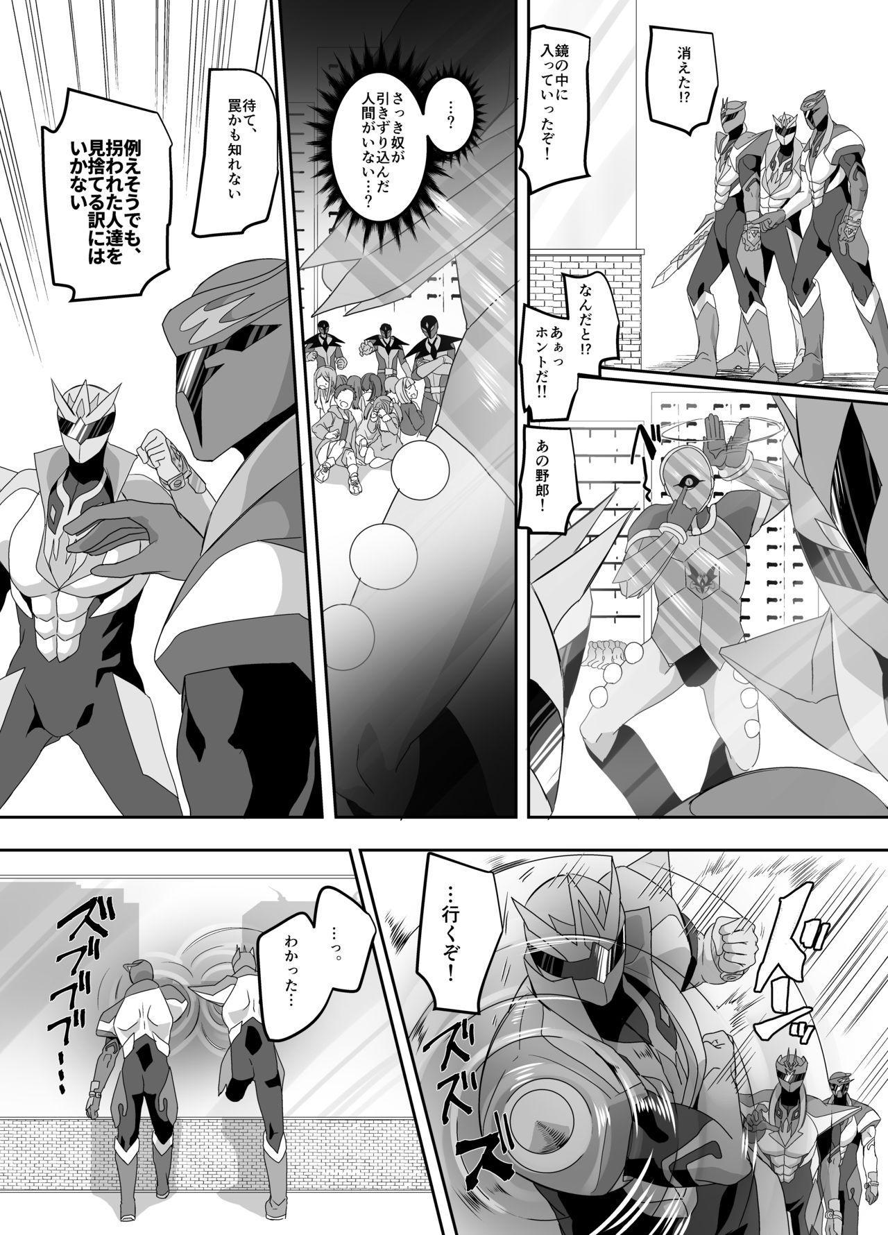 Saikyou no Seigi no Hero wa Kagami no Naka dewa Saijaku no Kaijin 5