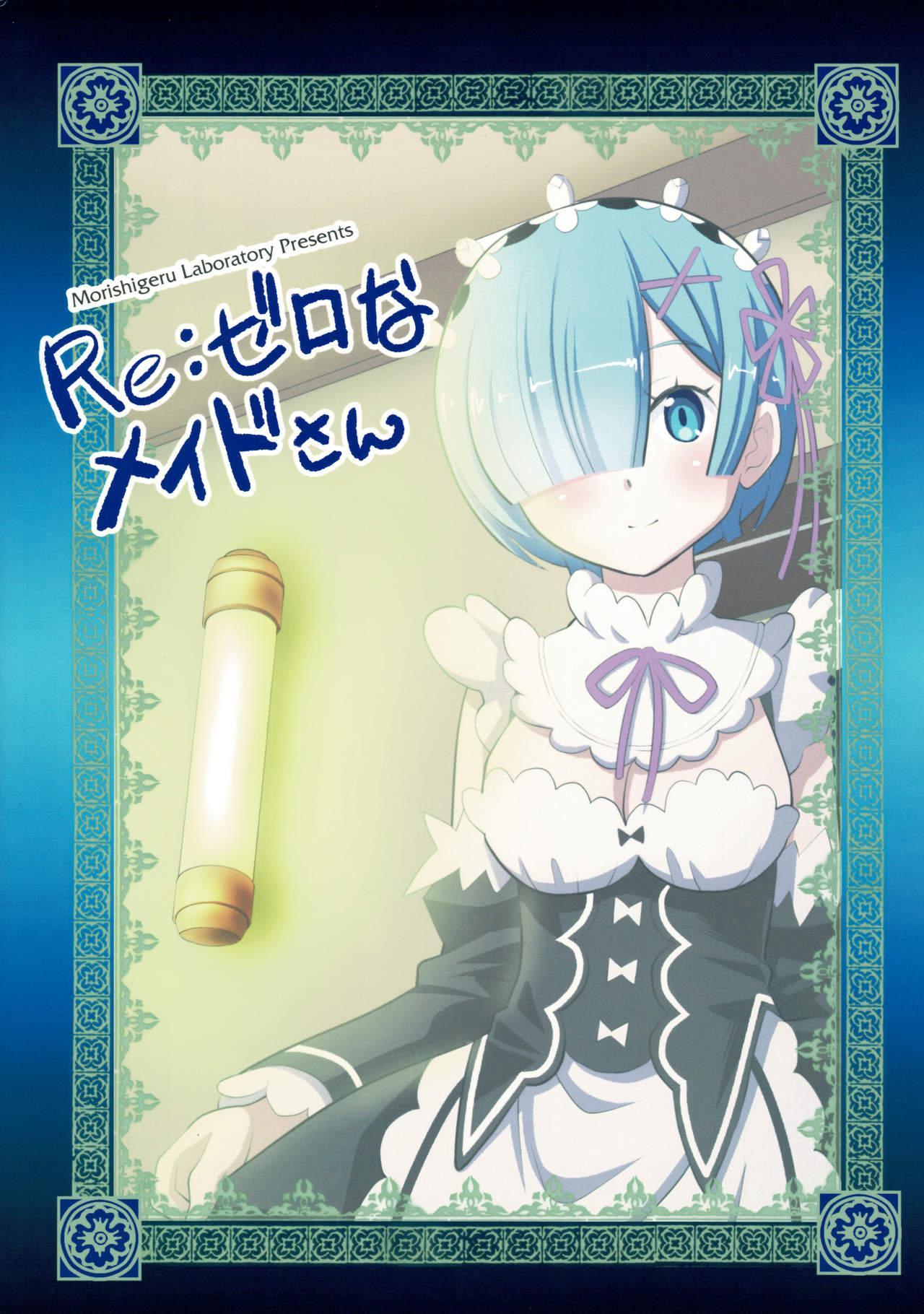 Re:Zero na Maid-san   The Maids of Re:Zero 13