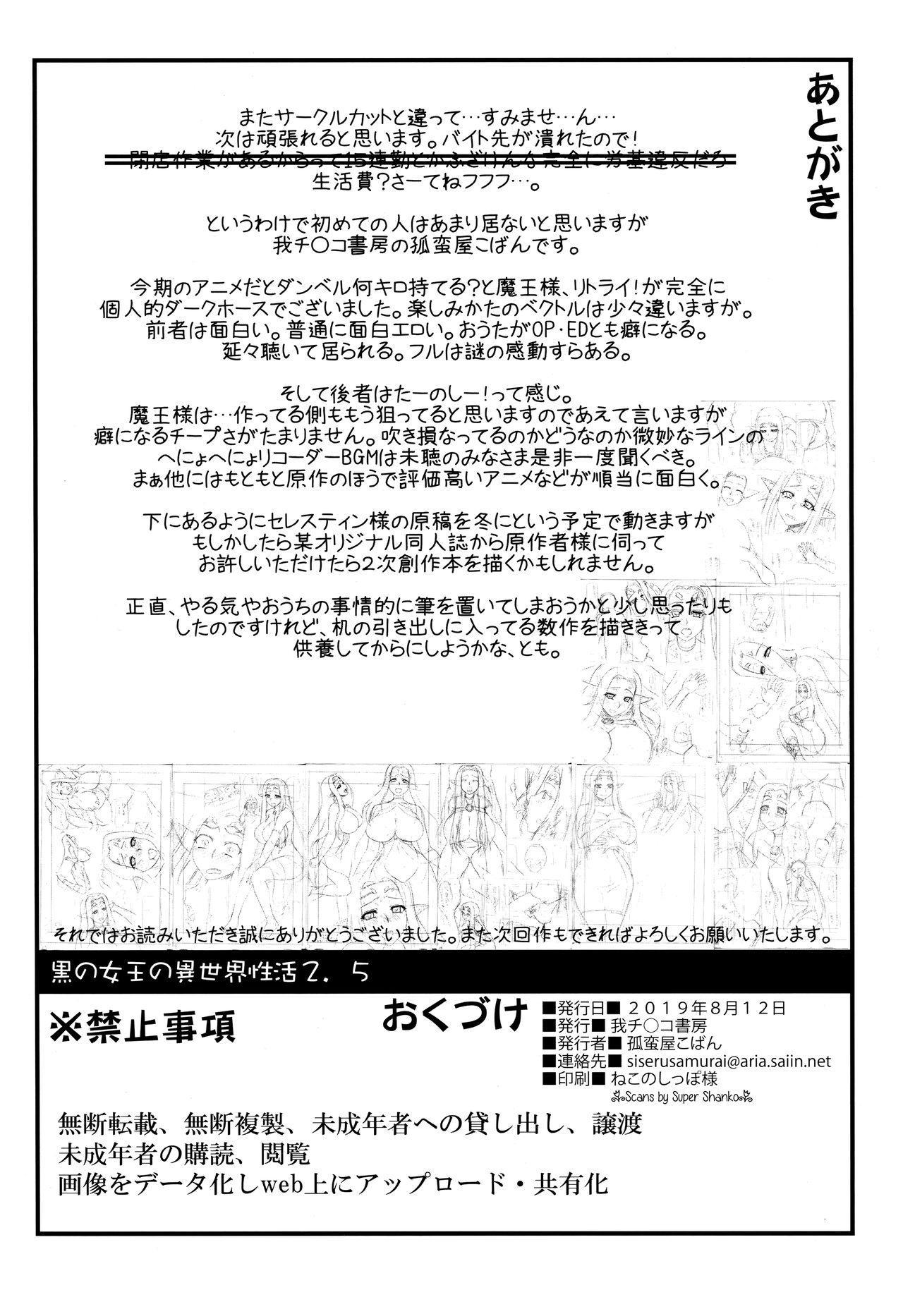 Kuro no Joou no Isekai Seikatsu 2.5 16