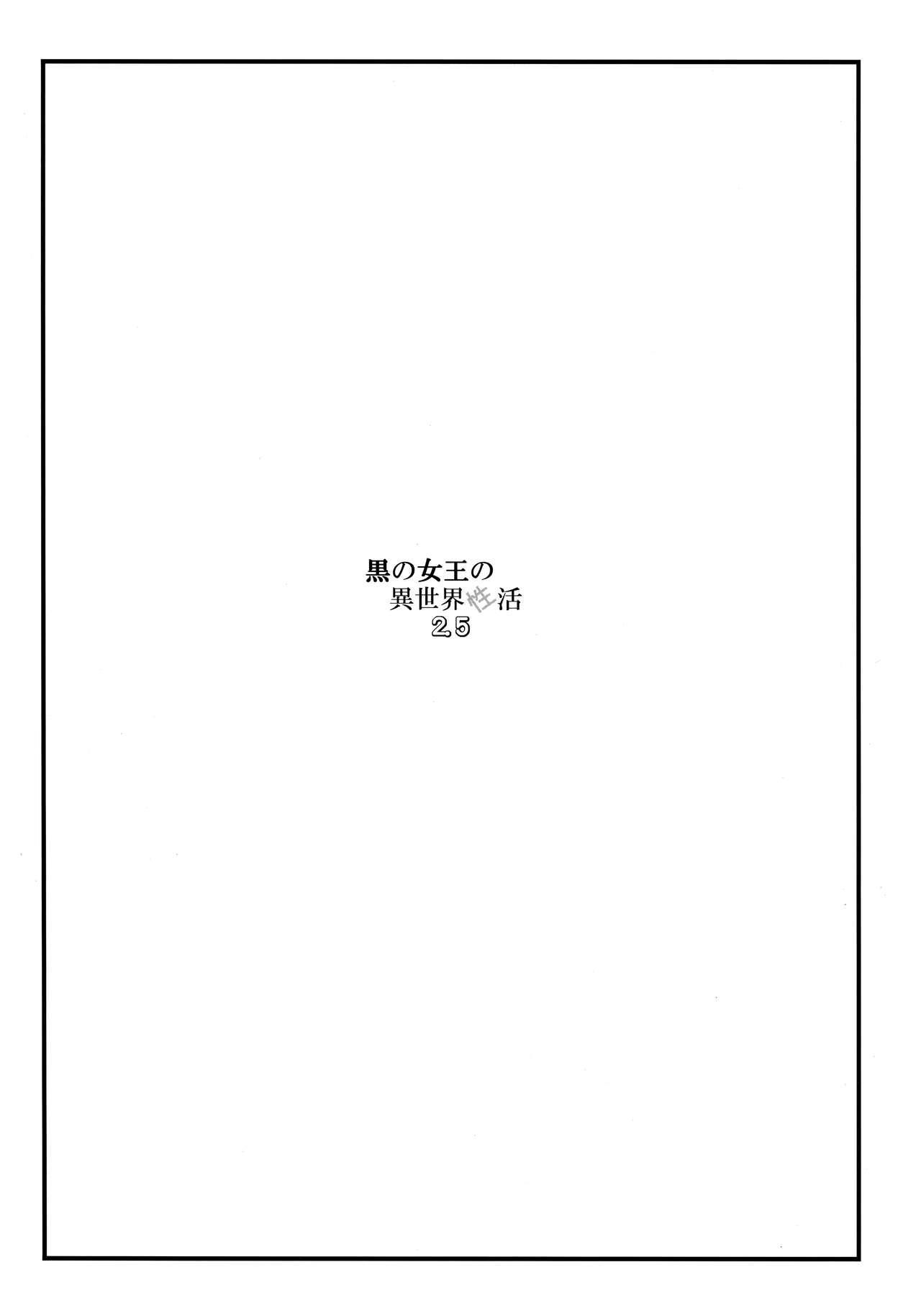 Kuro no Joou no Isekai Seikatsu 2.5 2