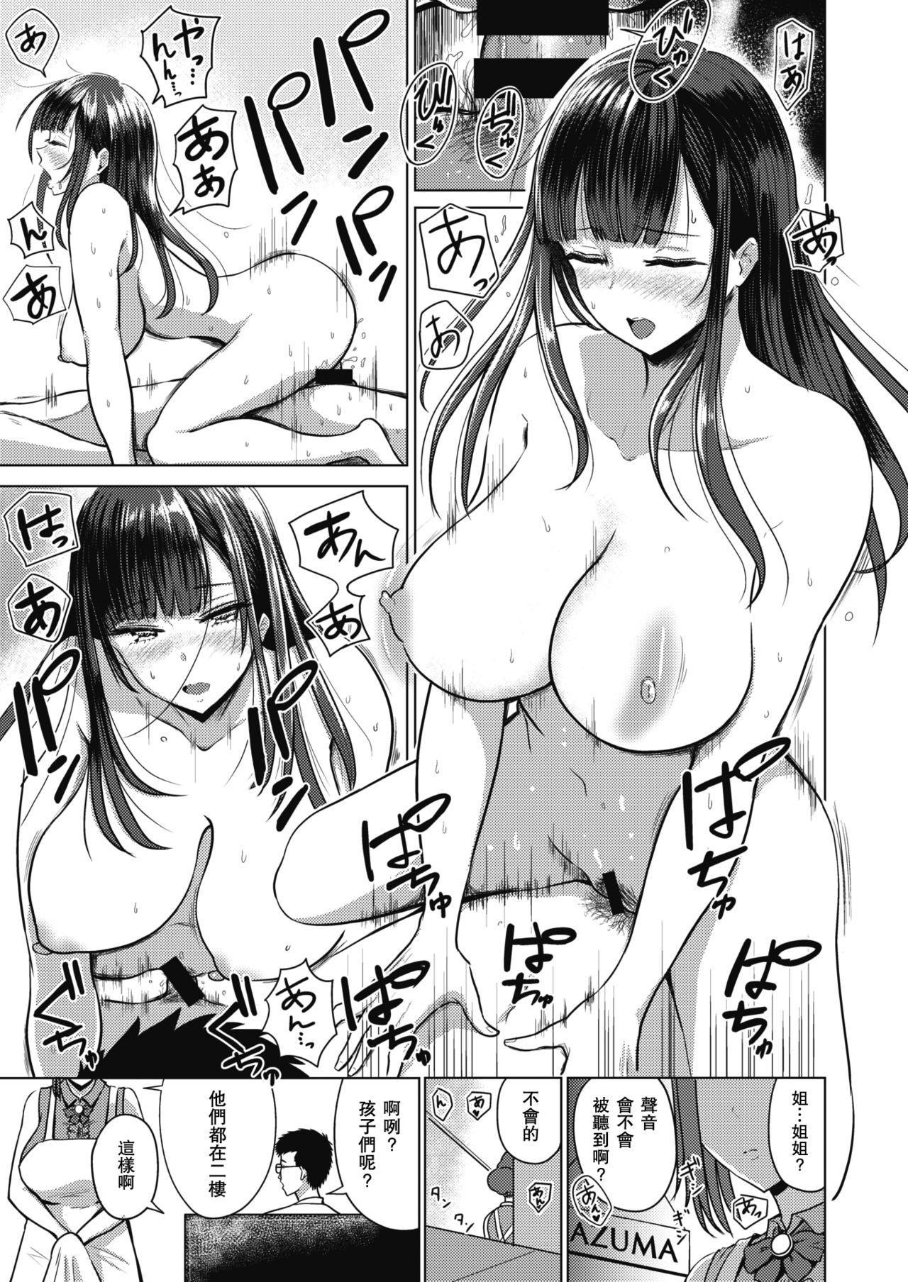 Akarui Kazoku Seikatsu Ane Ichika Hen 12