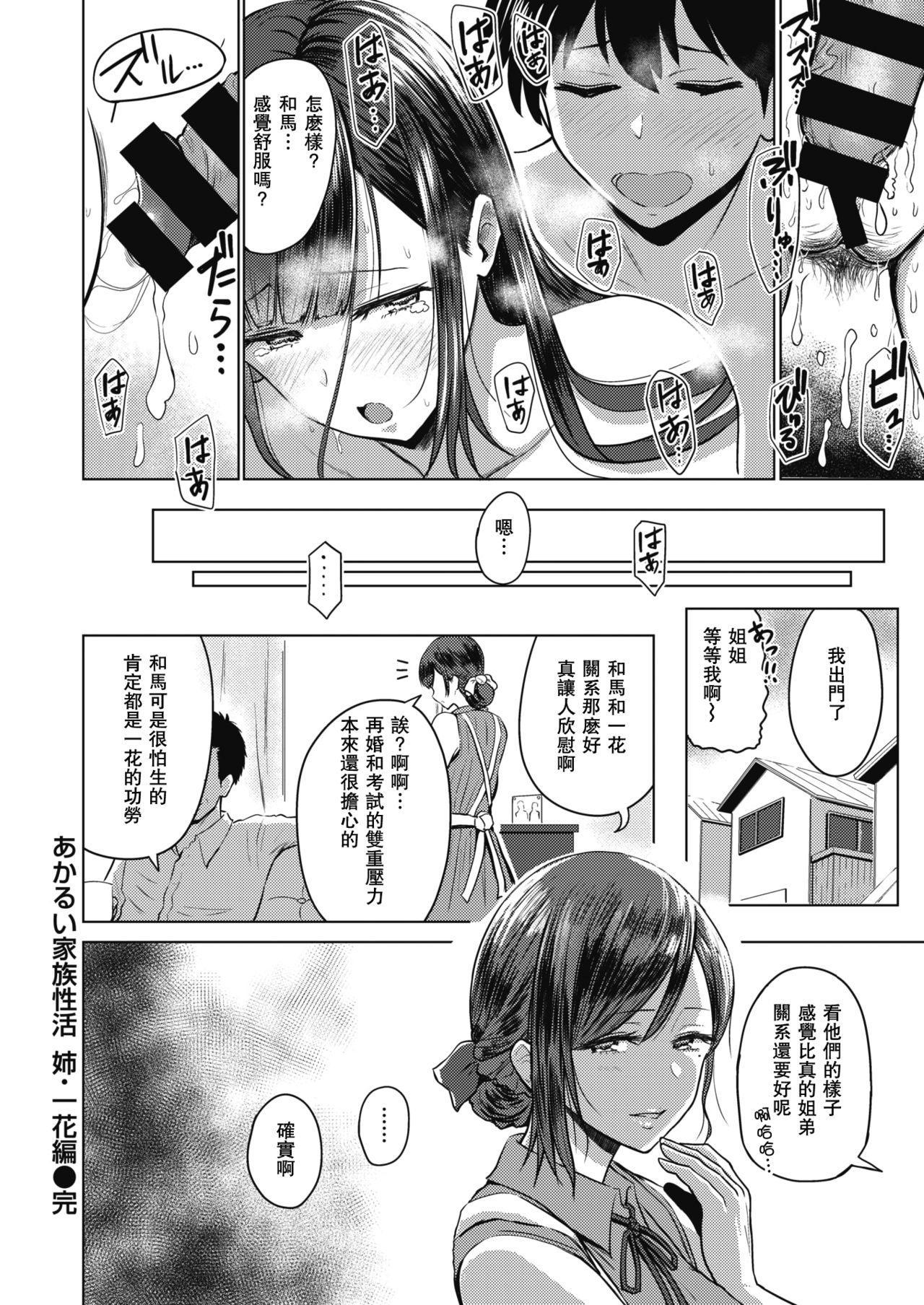 Akarui Kazoku Seikatsu Ane Ichika Hen 15