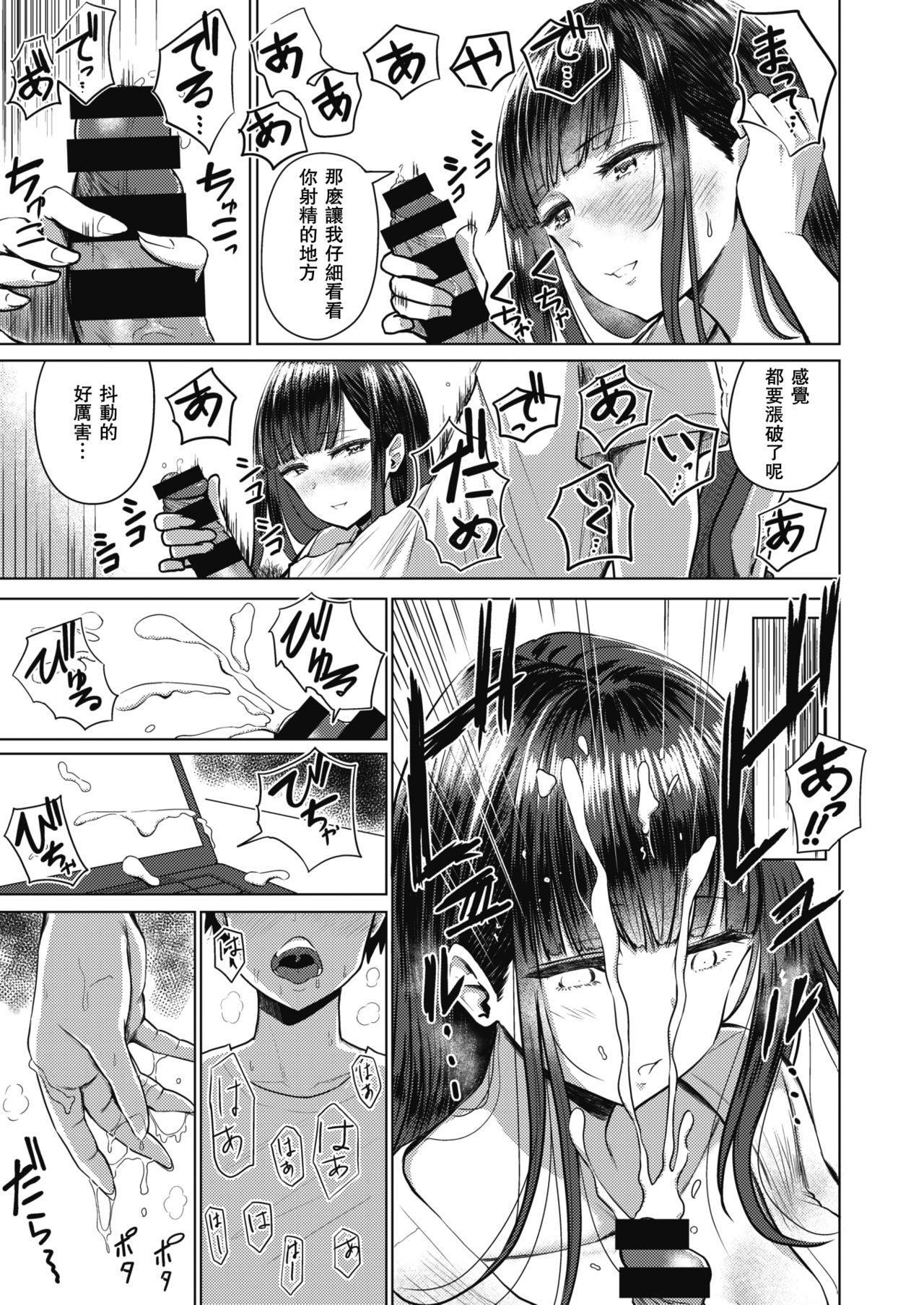 Akarui Kazoku Seikatsu Ane Ichika Hen 4
