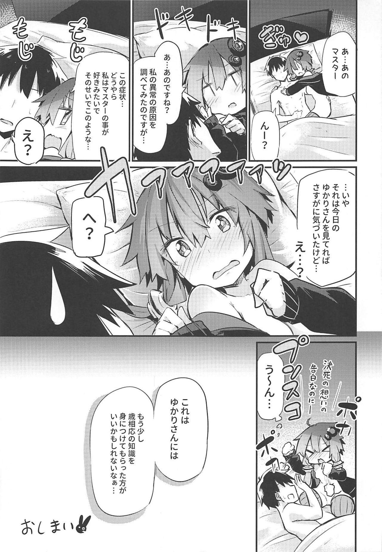 Yukari-san to Master 23