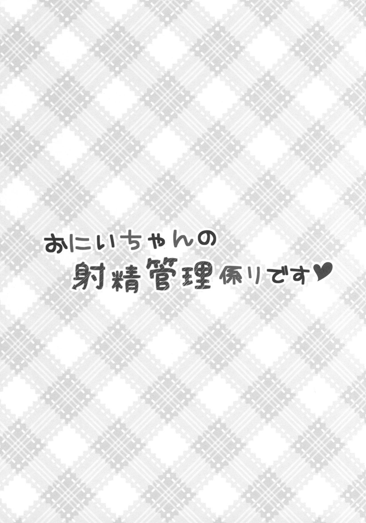 (SC2017 Autumn) [PoyoPoyoSky (Saeki Sola)] Onii-chan no Shasei Kanri-gakari desu [Chinese] [星幽漢化組] 2