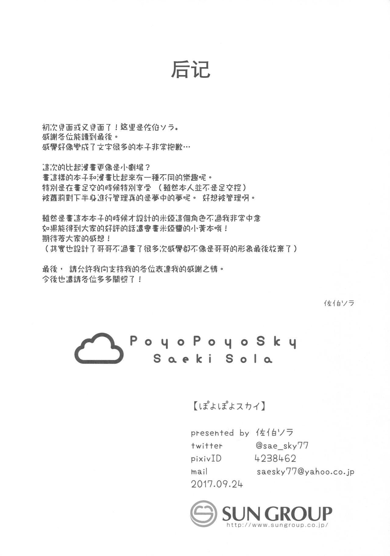 (SC2017 Autumn) [PoyoPoyoSky (Saeki Sola)] Onii-chan no Shasei Kanri-gakari desu [Chinese] [星幽漢化組] 7