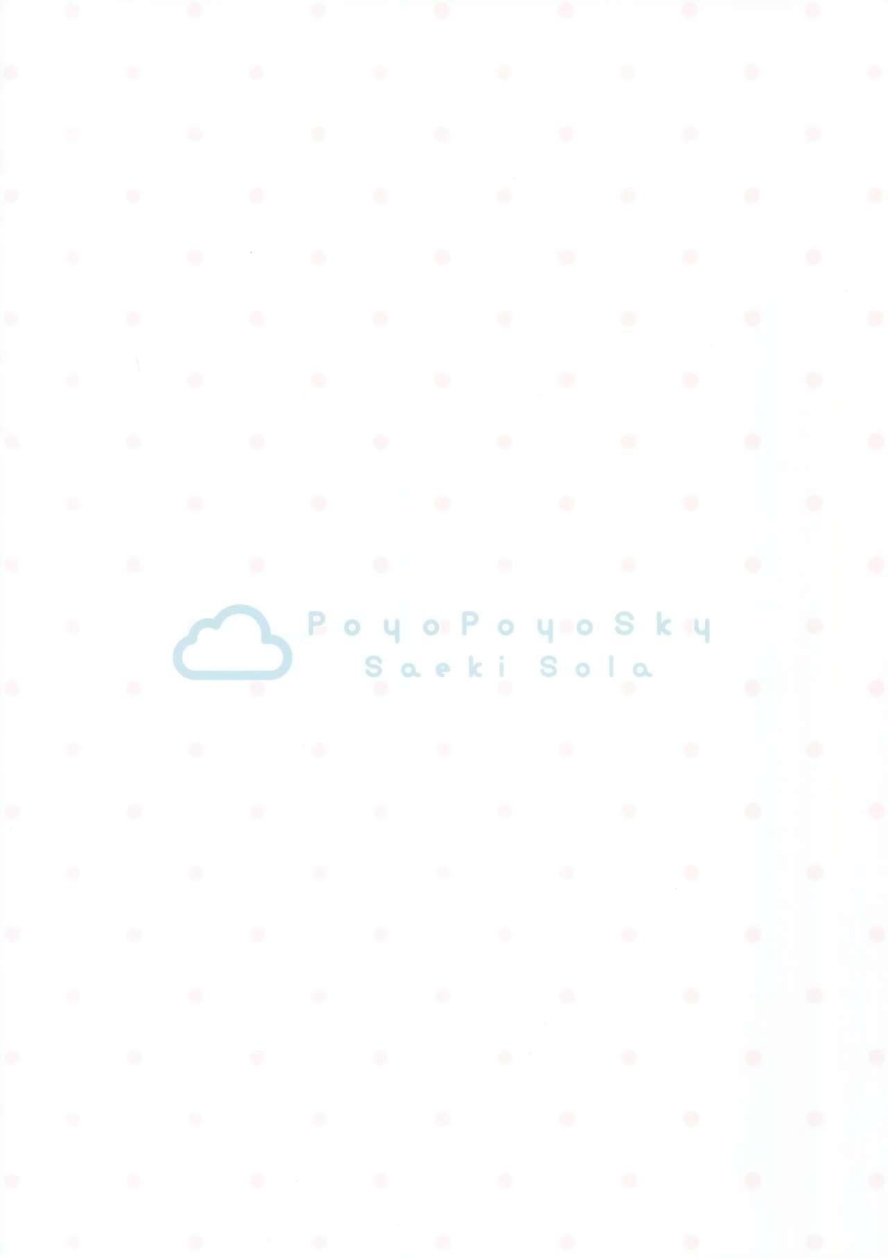 (SC2017 Autumn) [PoyoPoyoSky (Saeki Sola)] Onii-chan no Shasei Kanri-gakari desu [Chinese] [星幽漢化組] 8