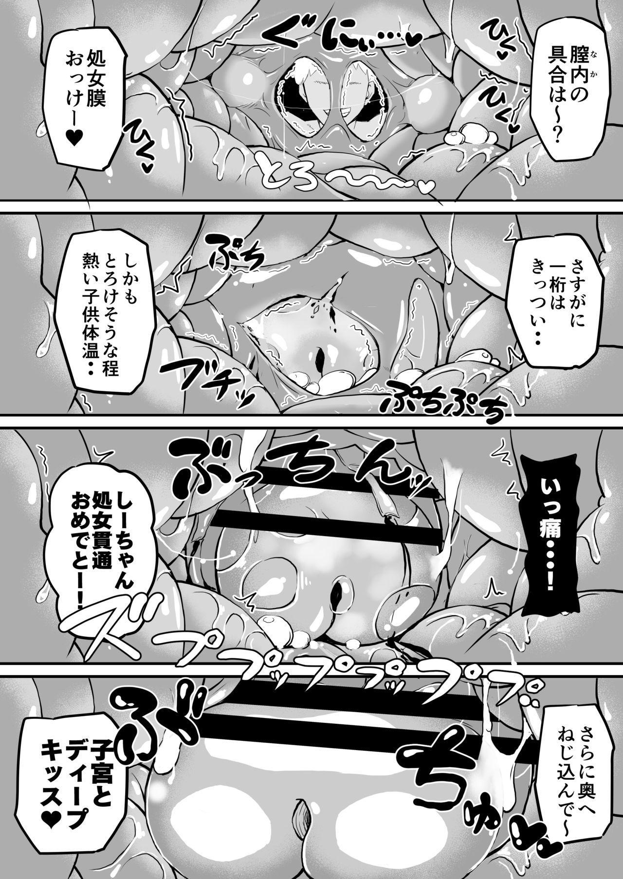 Joji Bitch JS wa Medachitagariya-san!! 17