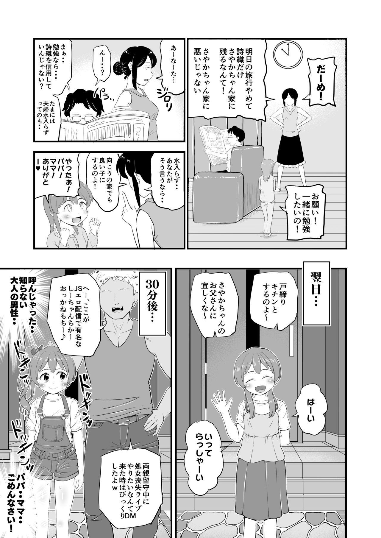 Joji Bitch JS wa Medachitagariya-san!! 8