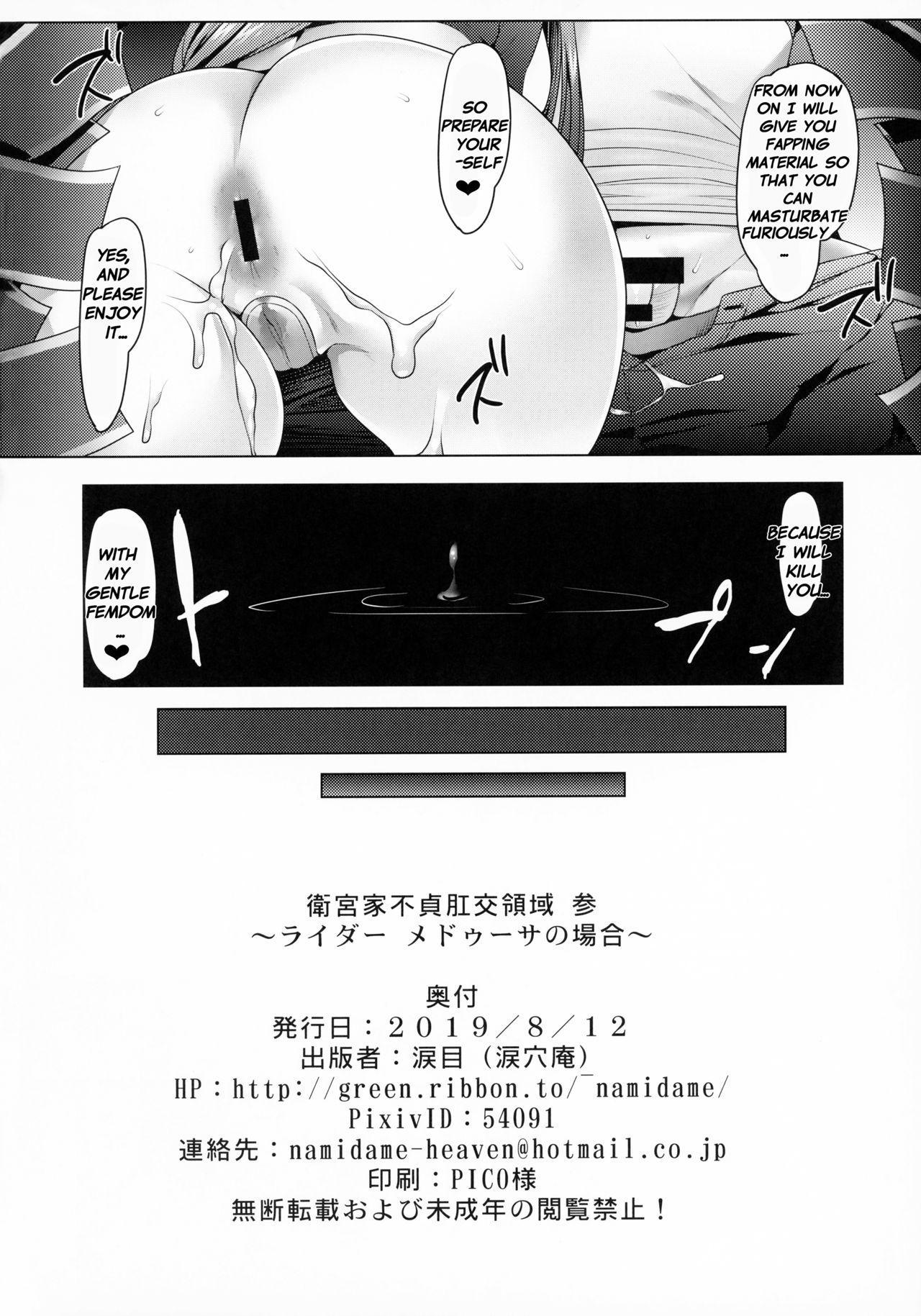 (C96) [Ruiketsuan (Namidame)] Emiya-ke Futei Koukou Ryouiki San ~Rider Medusa no Baai~ Anal cuckolding for Emiya family 3 ~ Rider Medusa case (Fate/stay night) [English] [Netorare Nation] 18