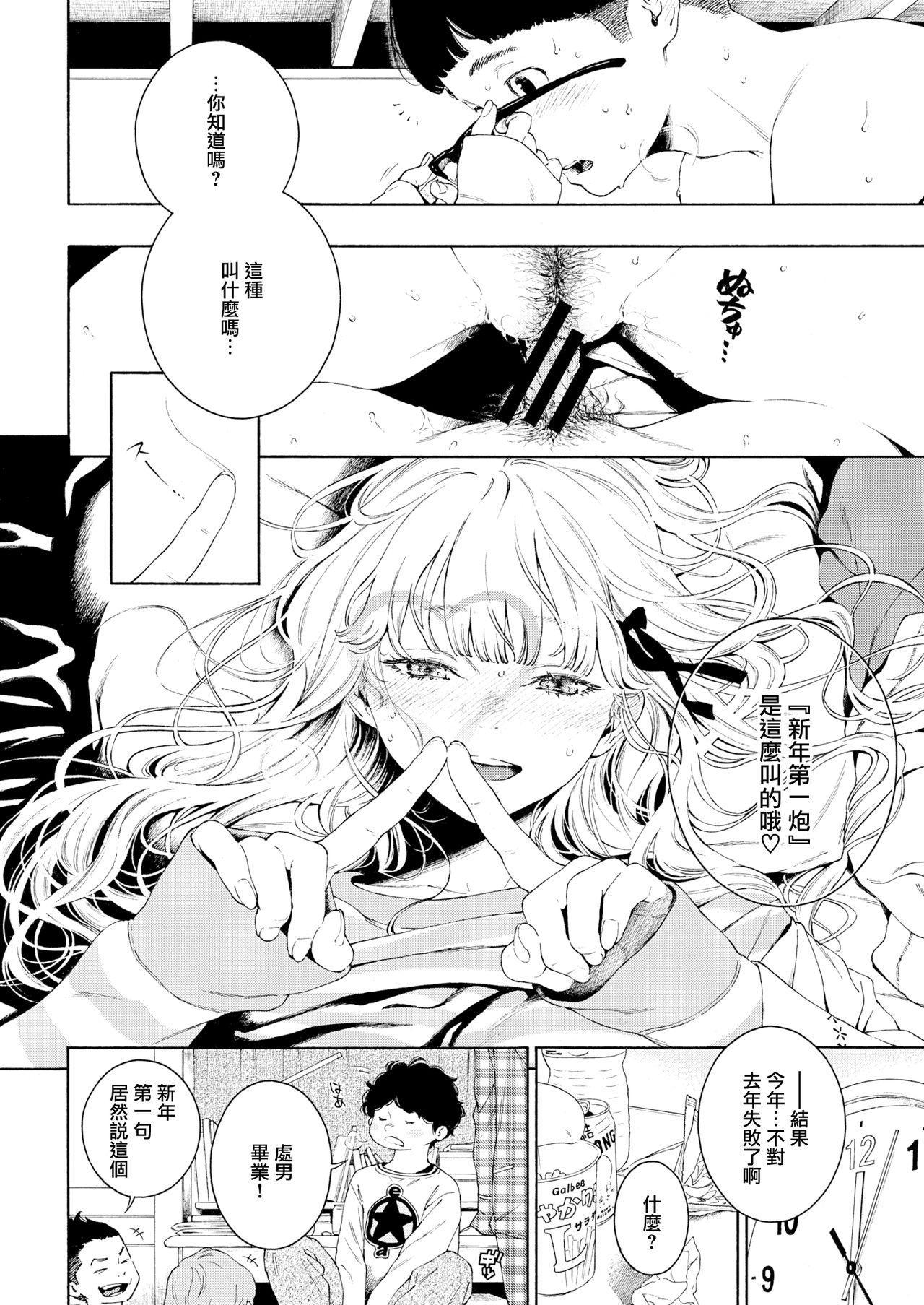 Hime Hajime 17