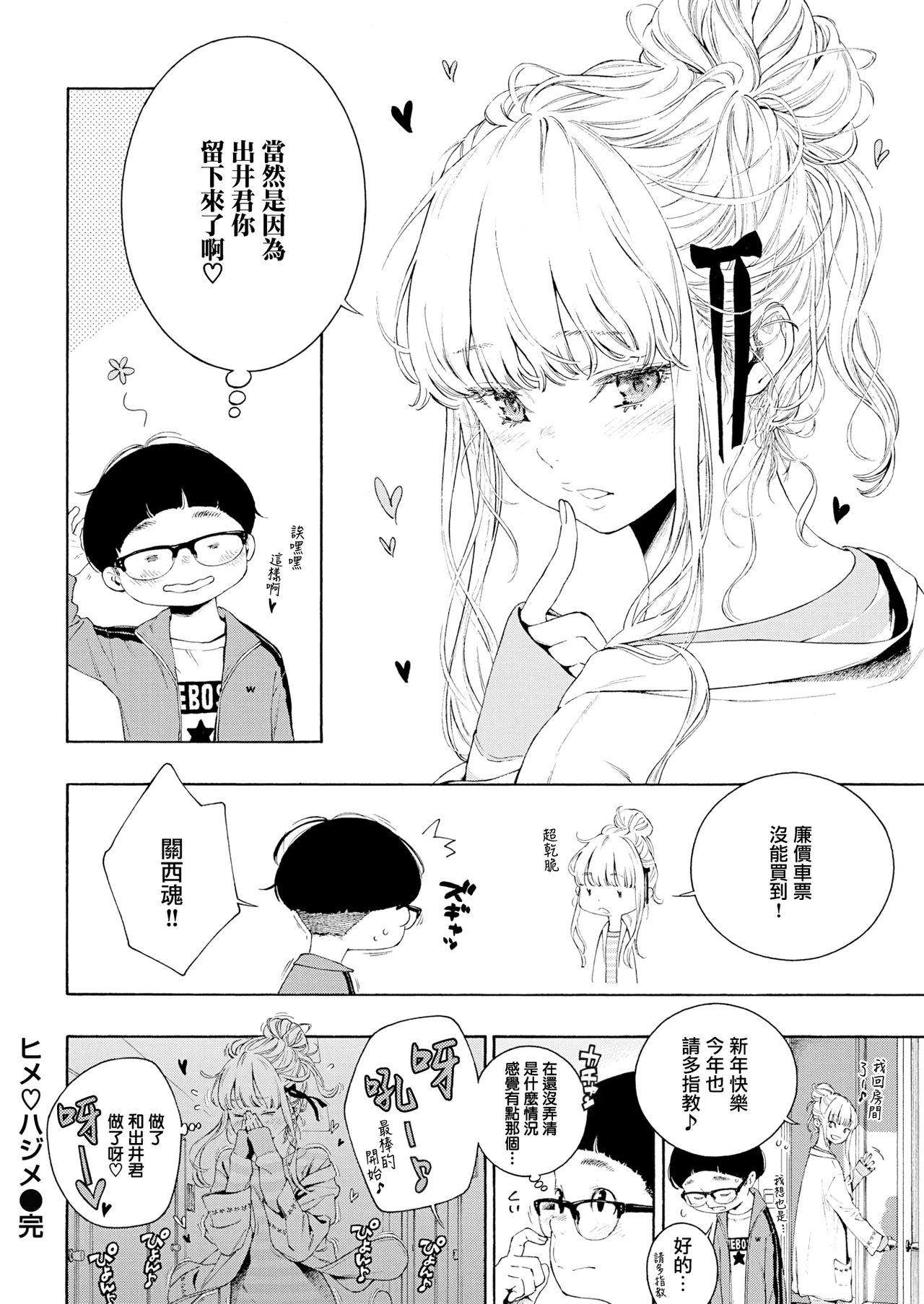 Hime Hajime 27