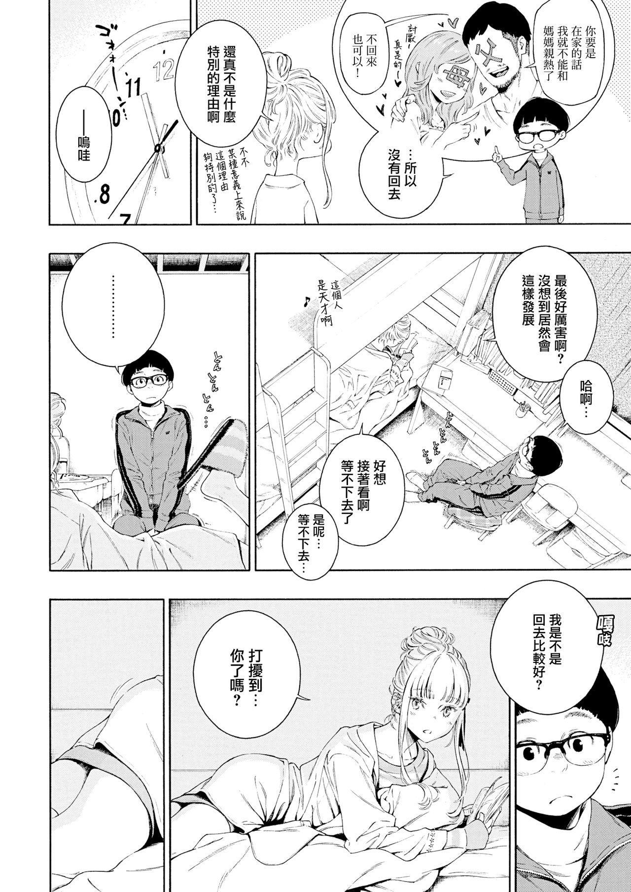 Hime Hajime 3