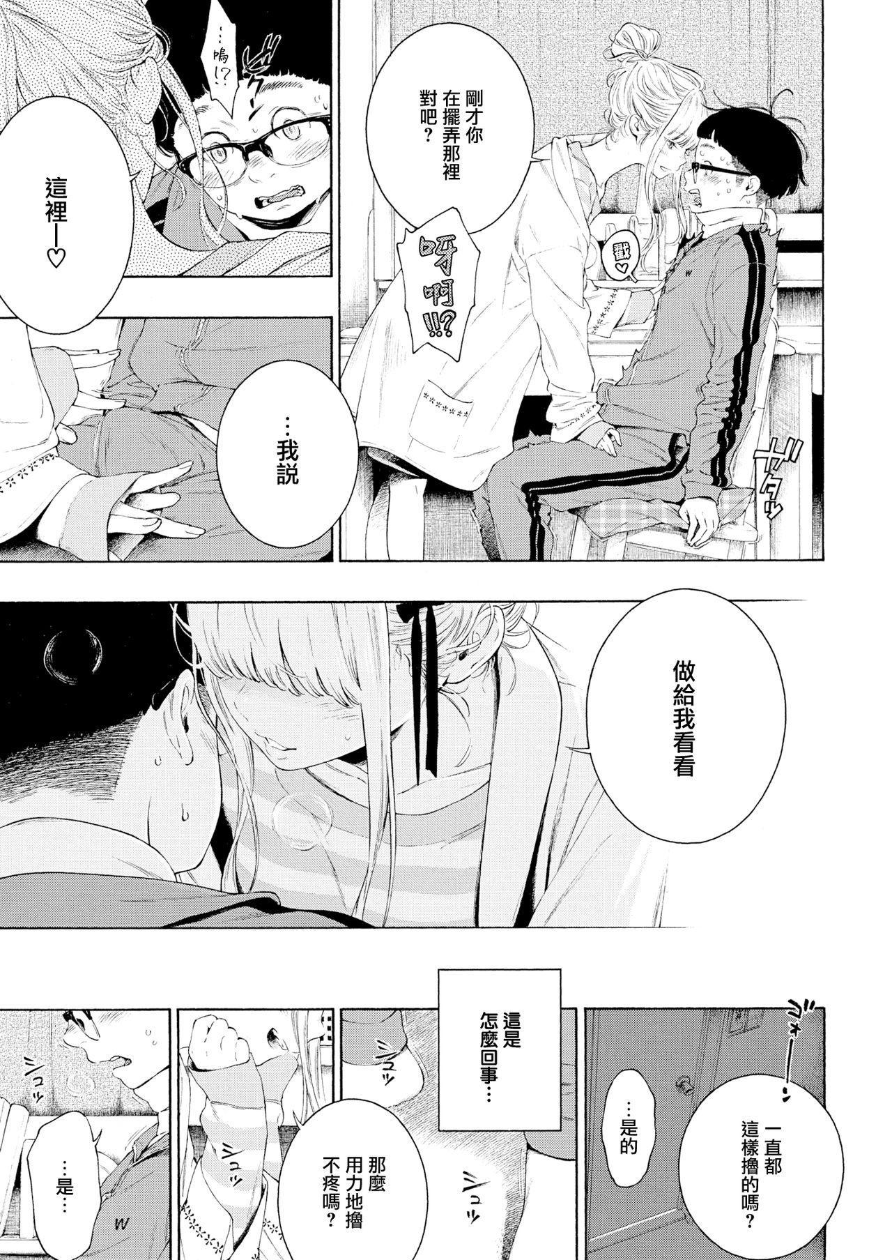 Hime Hajime 6