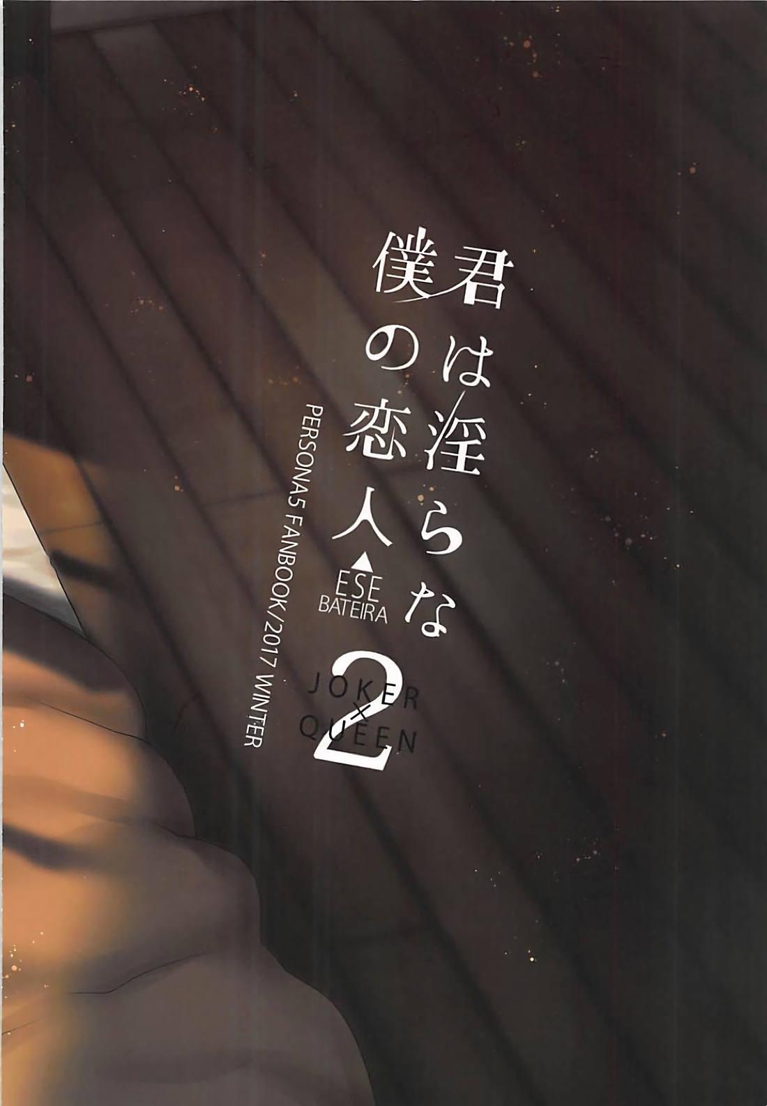 Kimi wa Midara na Boku no Koibito 2   You are my lewd lover 2 21