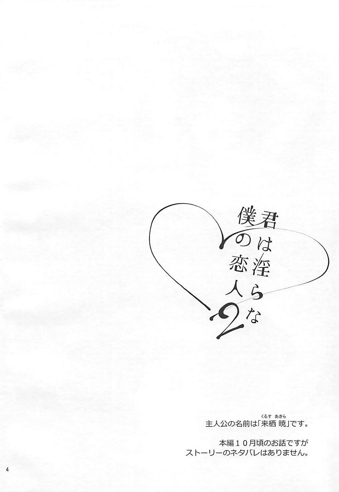 Kimi wa Midara na Boku no Koibito 2   You are my lewd lover 2 2