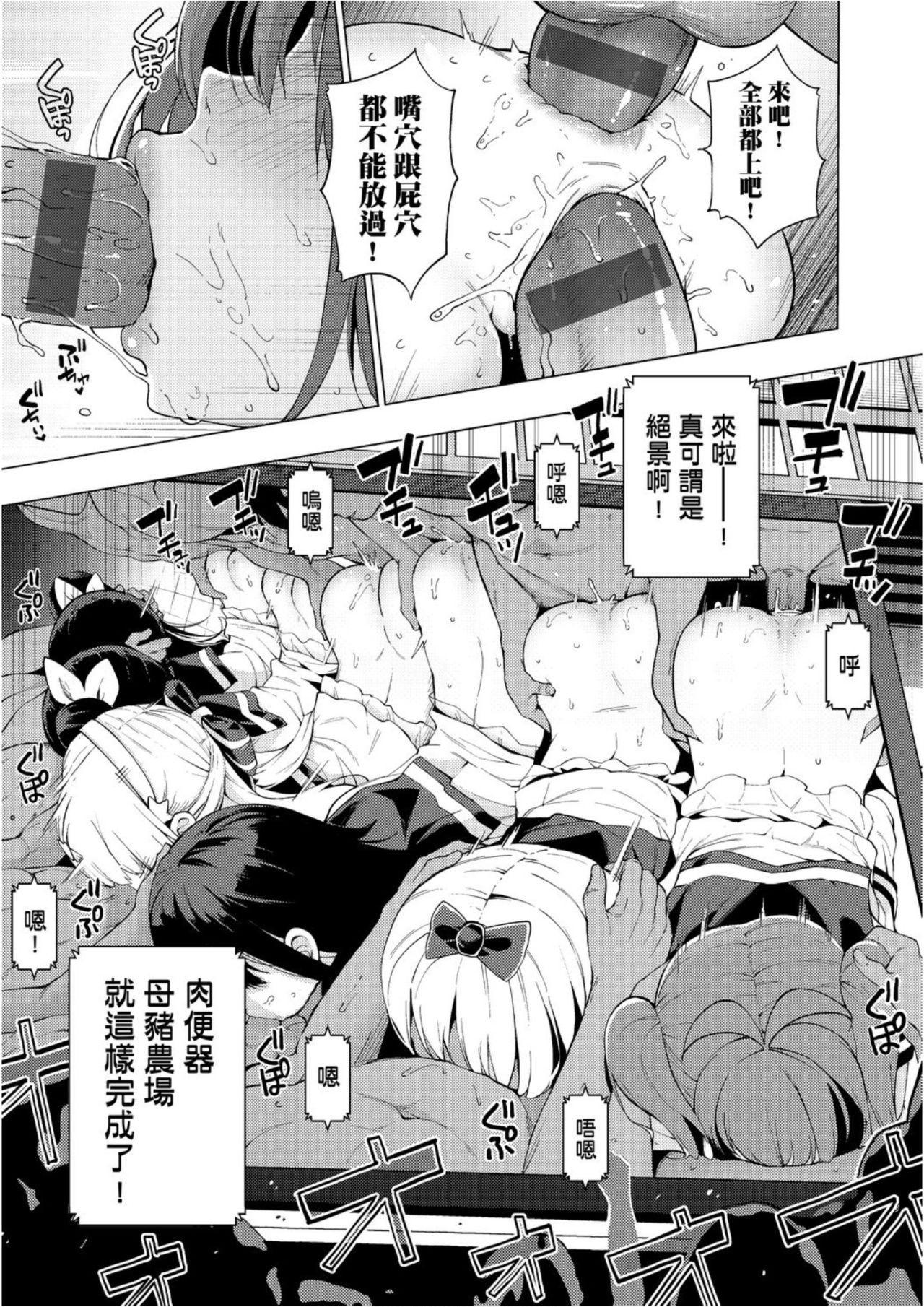 Ratai Geijutsubu!! | 裸體藝術社!! 126