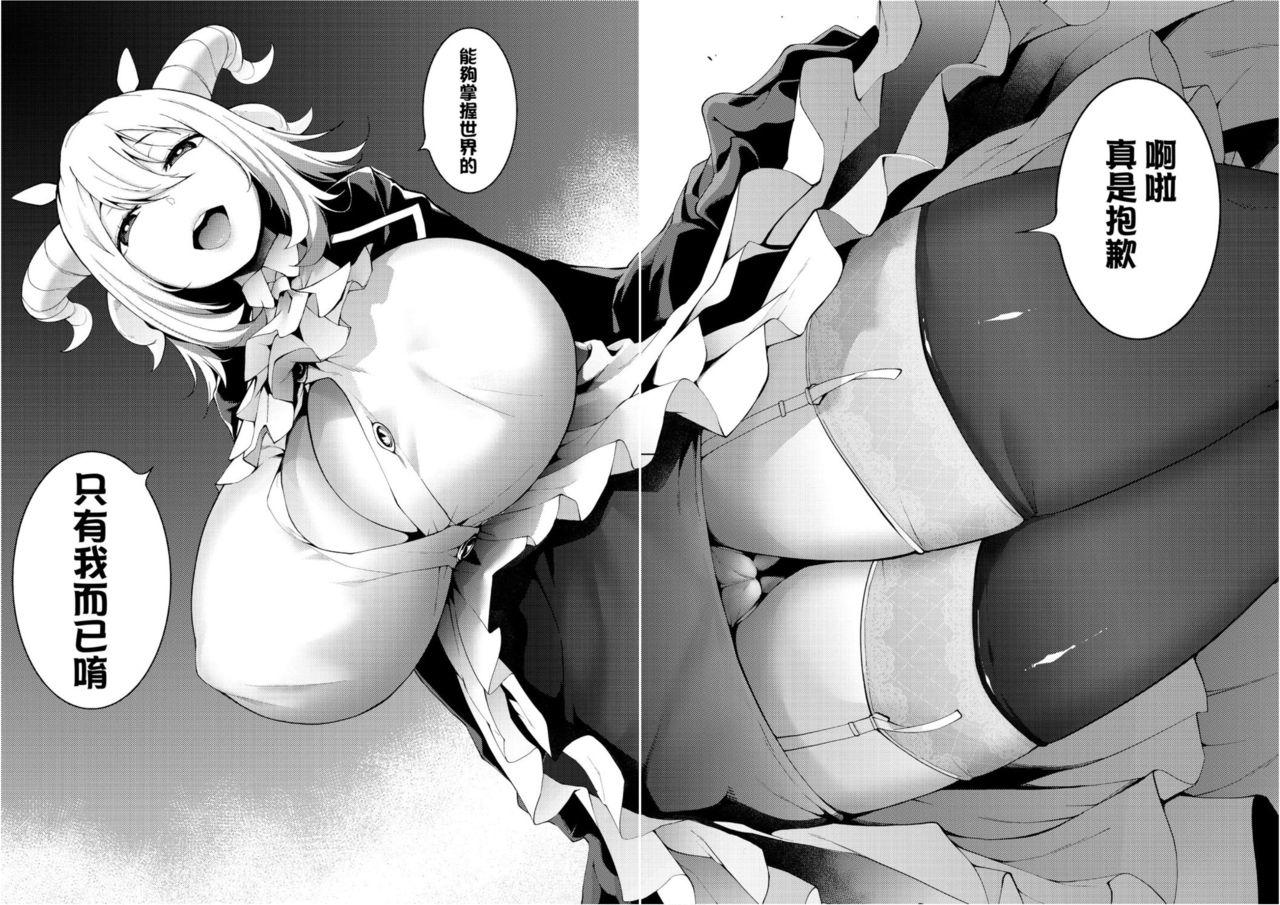 Ratai Geijutsubu!! | 裸體藝術社!! 143
