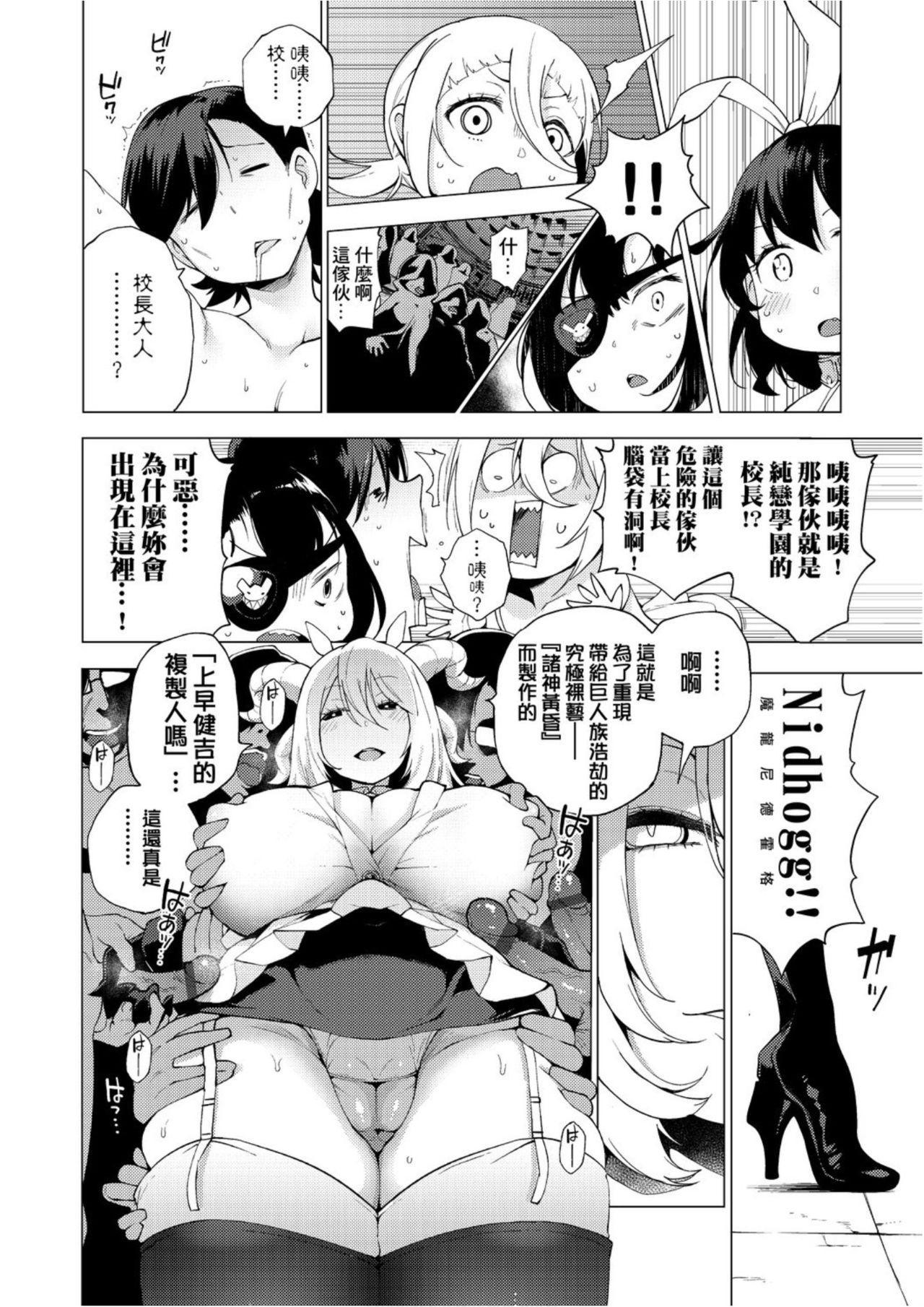 Ratai Geijutsubu!! | 裸體藝術社!! 144