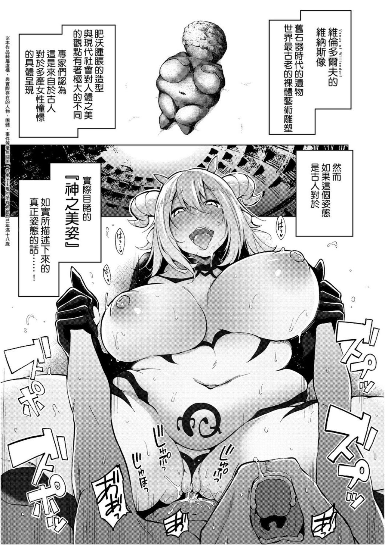 Ratai Geijutsubu!! | 裸體藝術社!! 155