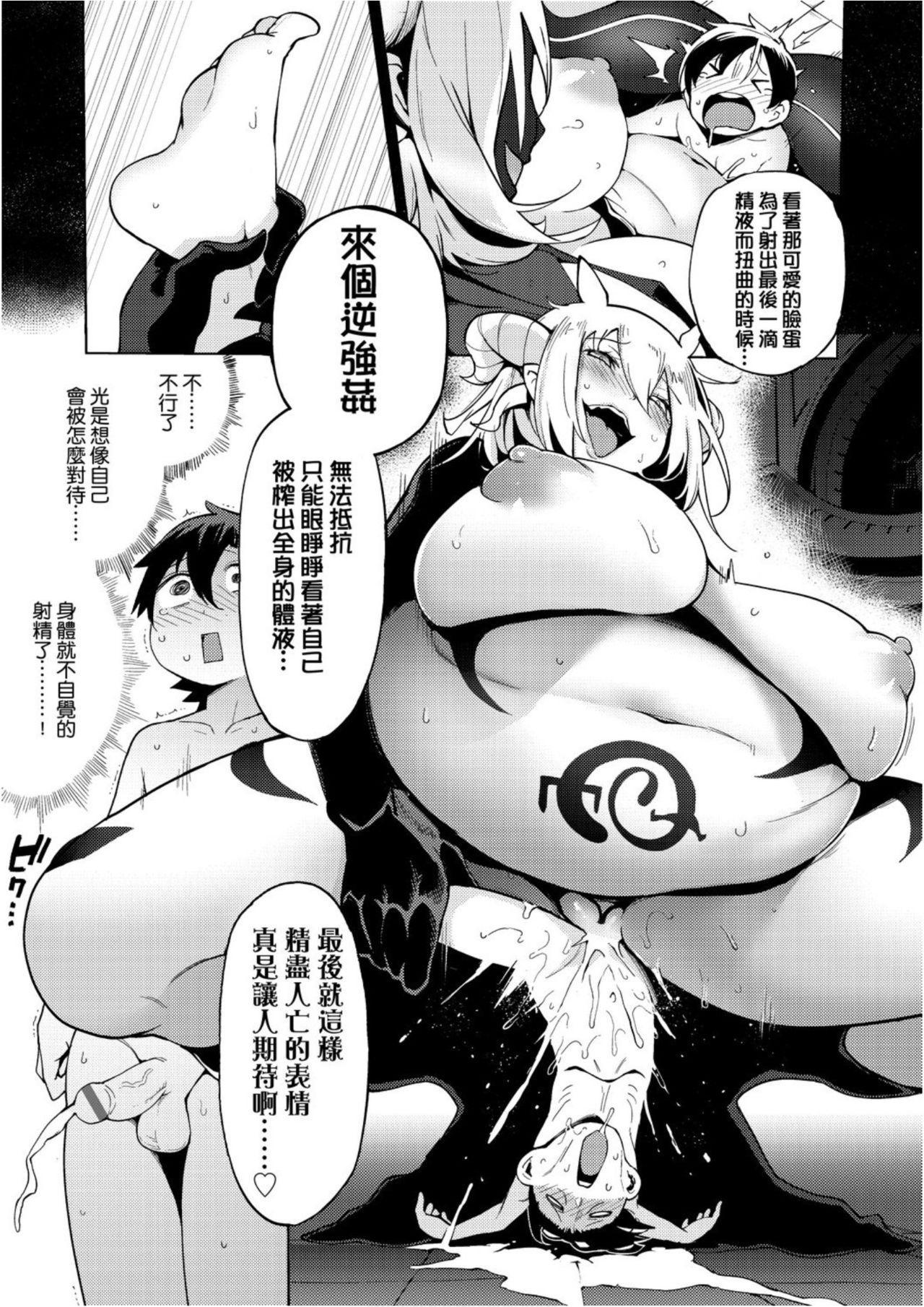Ratai Geijutsubu!! | 裸體藝術社!! 159