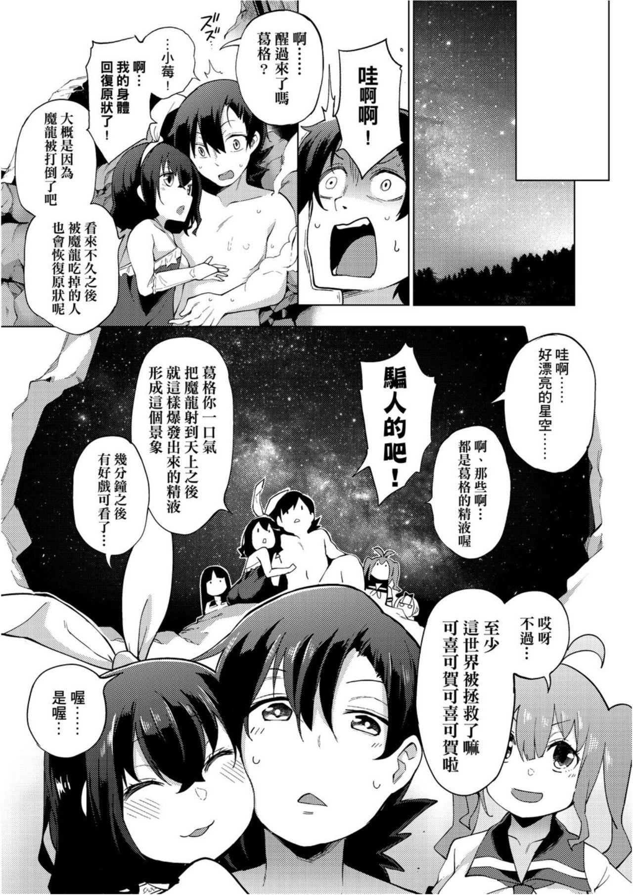 Ratai Geijutsubu!! | 裸體藝術社!! 185