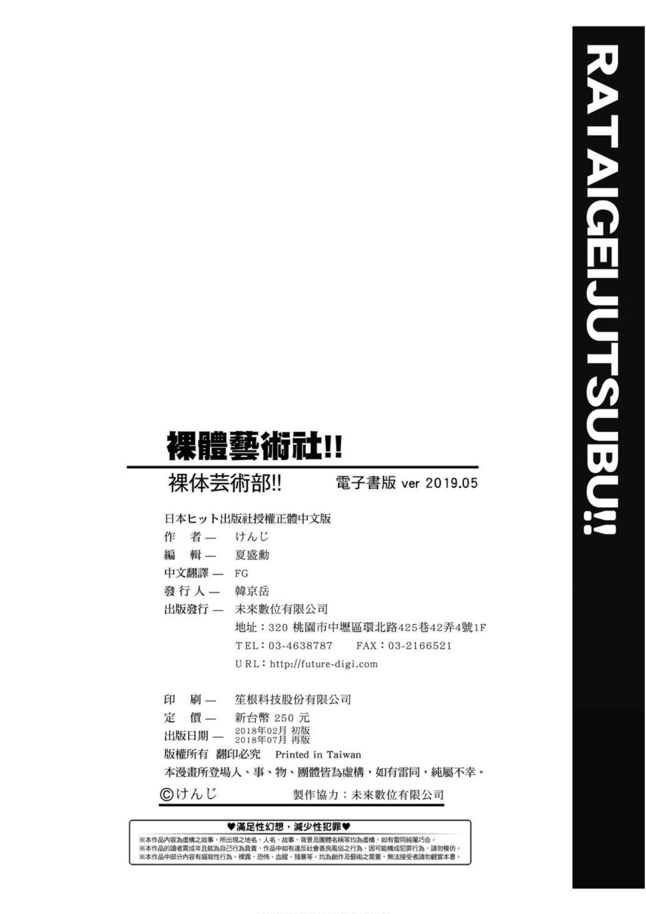 Ratai Geijutsubu!! | 裸體藝術社!! 196