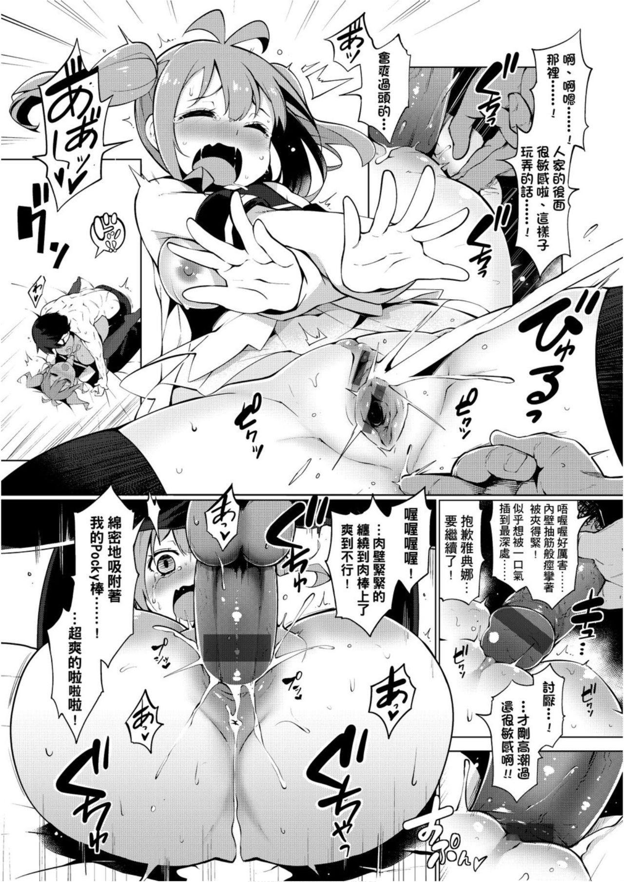 Ratai Geijutsubu!! | 裸體藝術社!! 23