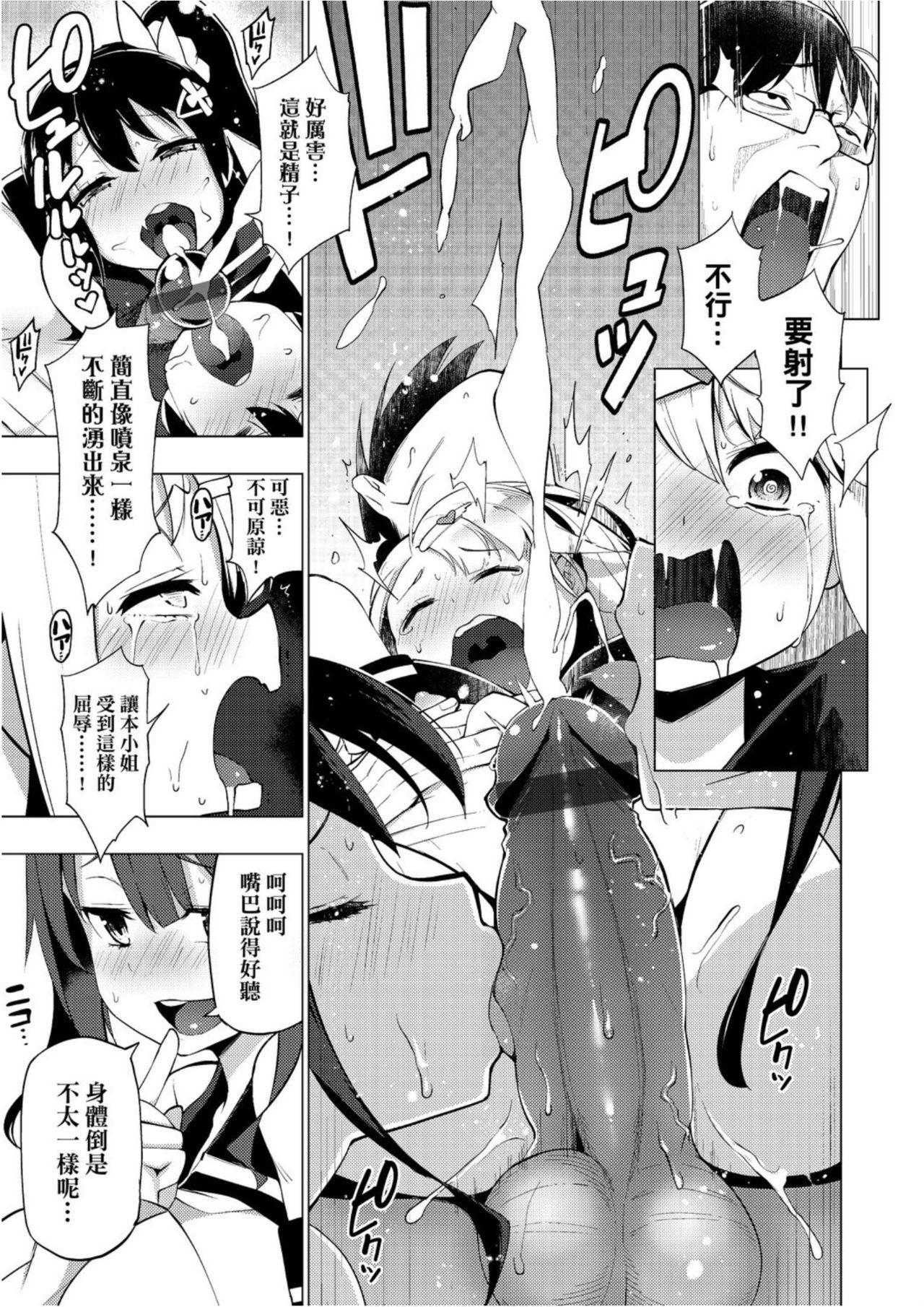 Ratai Geijutsubu!! | 裸體藝術社!! 44
