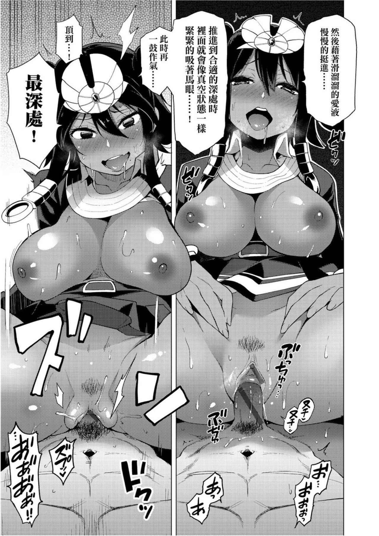 Ratai Geijutsubu!! | 裸體藝術社!! 76