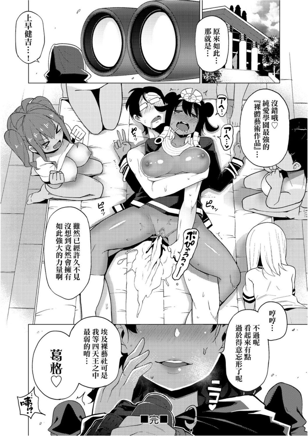 Ratai Geijutsubu!! | 裸體藝術社!! 83