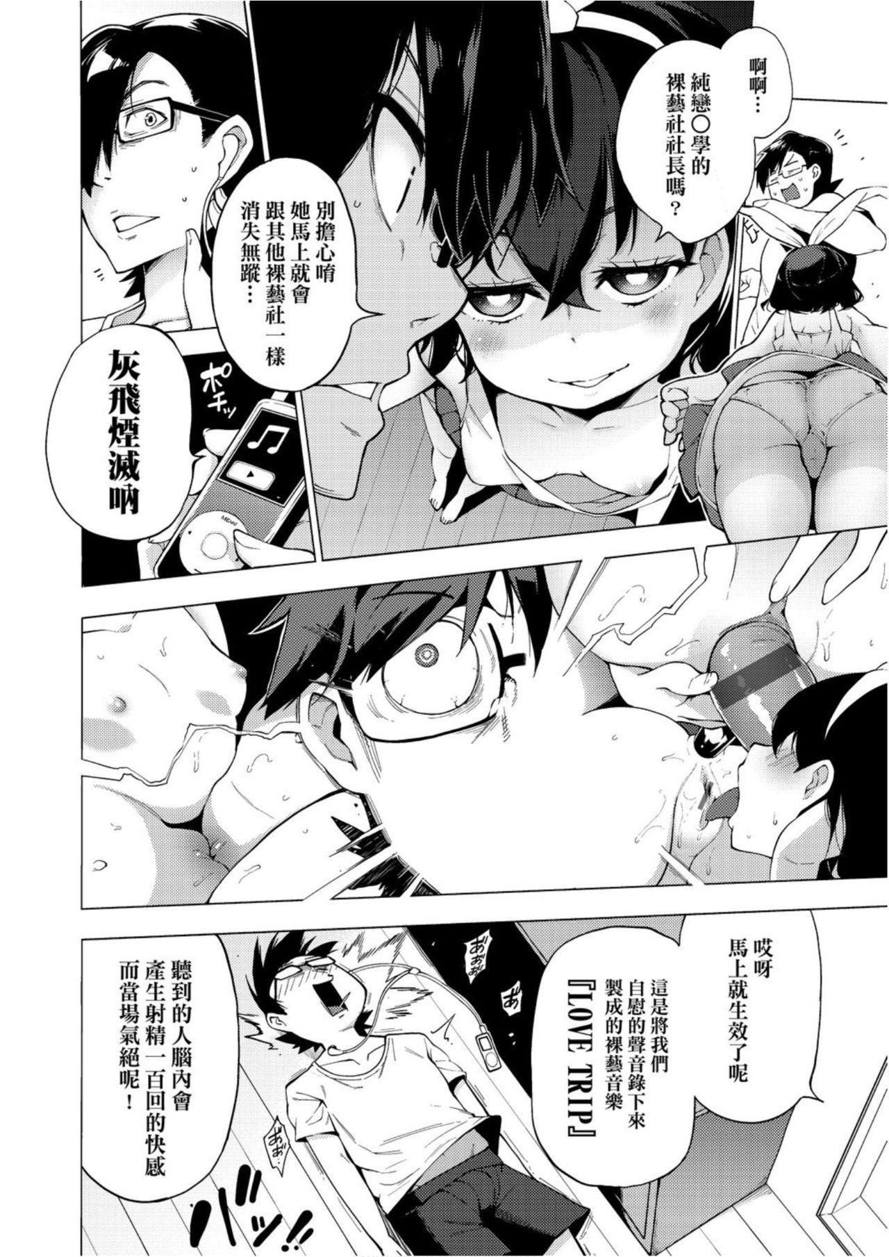 Ratai Geijutsubu!! | 裸體藝術社!! 87