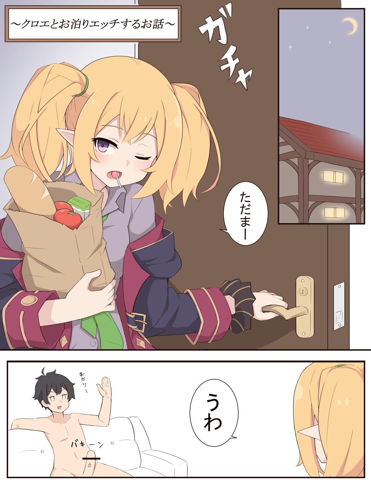 Kuroe to Otomari Ecchi Suru Ohanashi 0