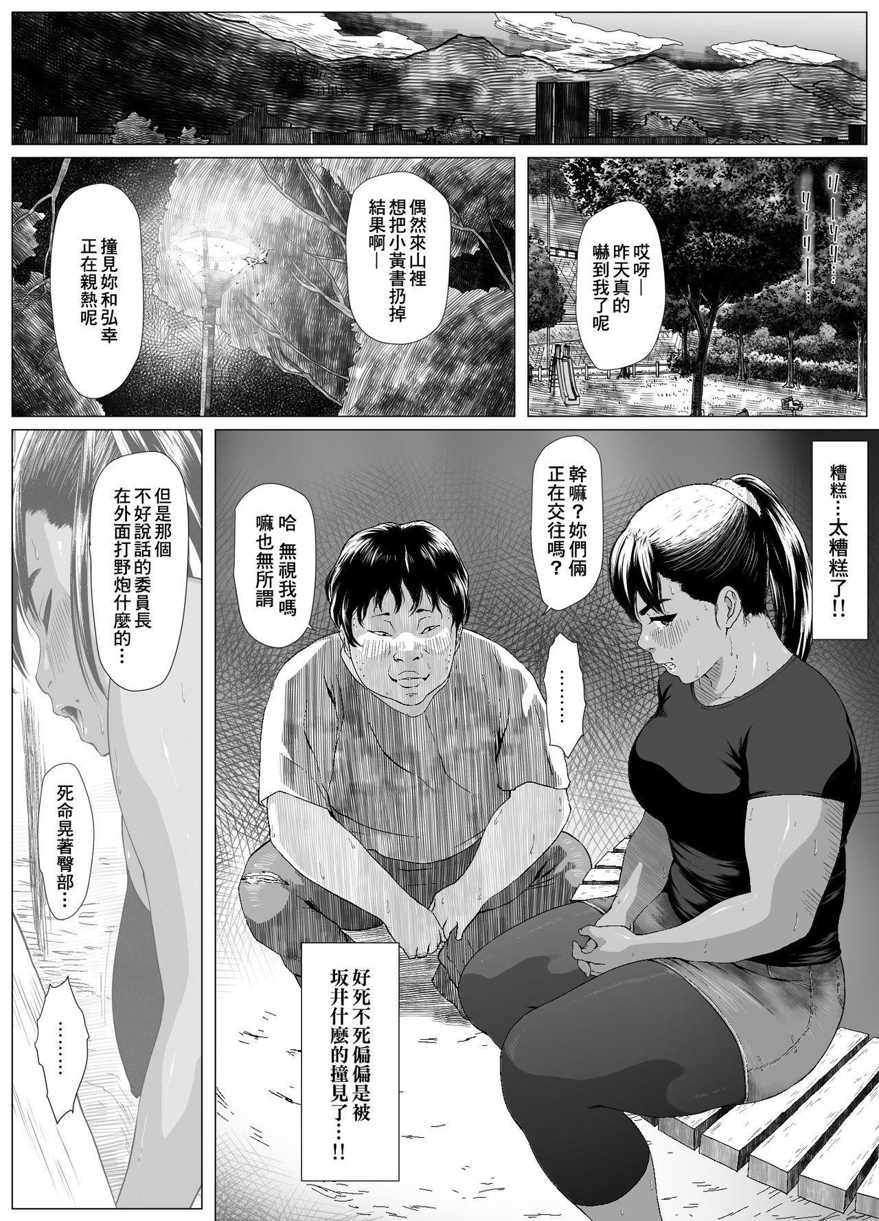 Koufukuron - Murase Ayumi Hen 1 11