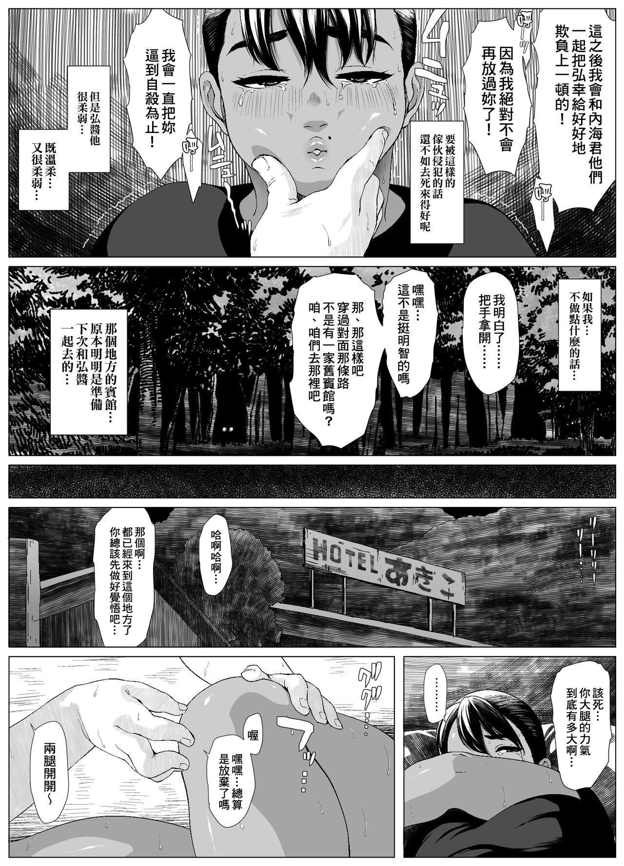 Koufukuron - Murase Ayumi Hen 1 13