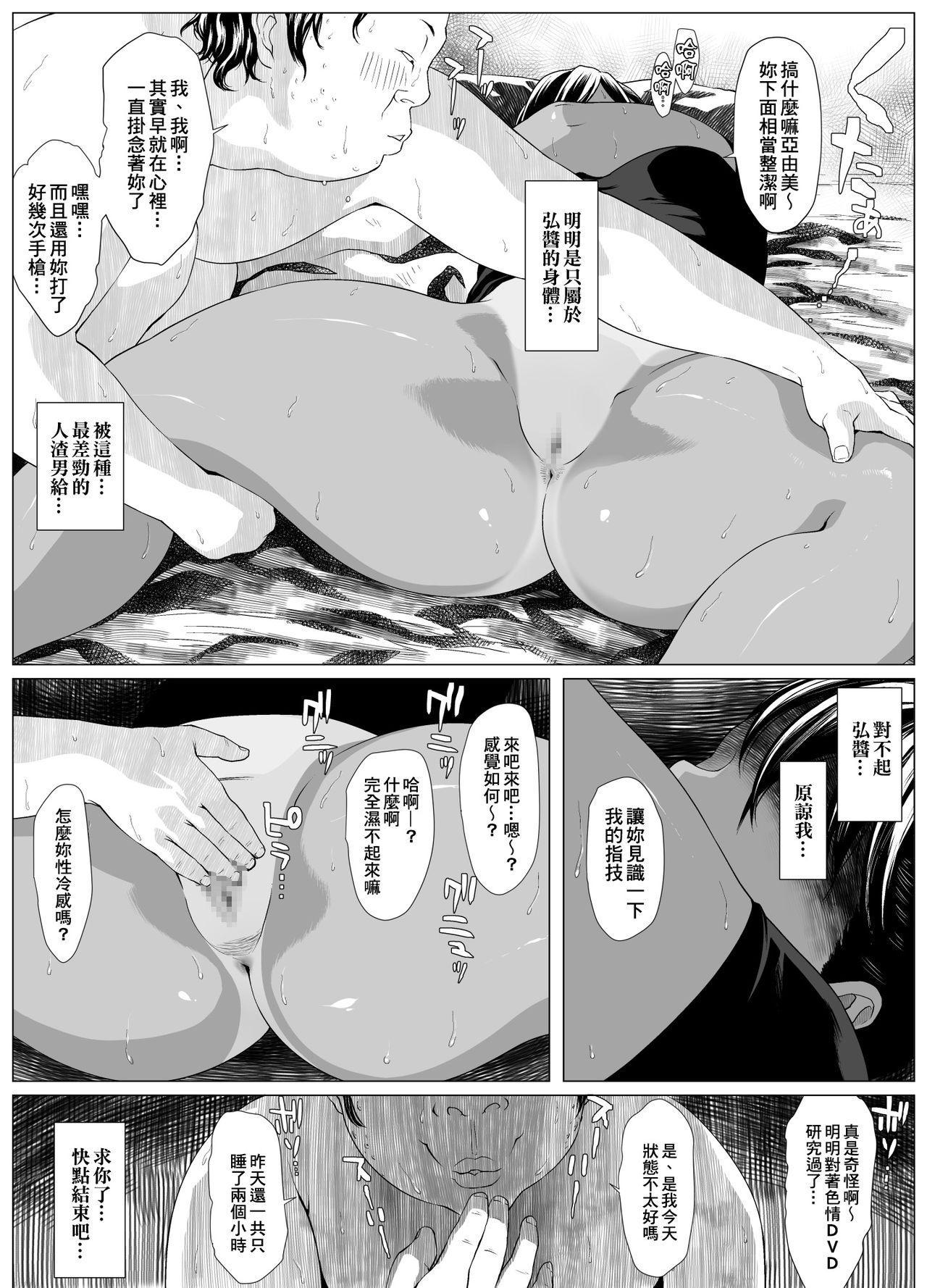 Koufukuron - Murase Ayumi Hen 1 14