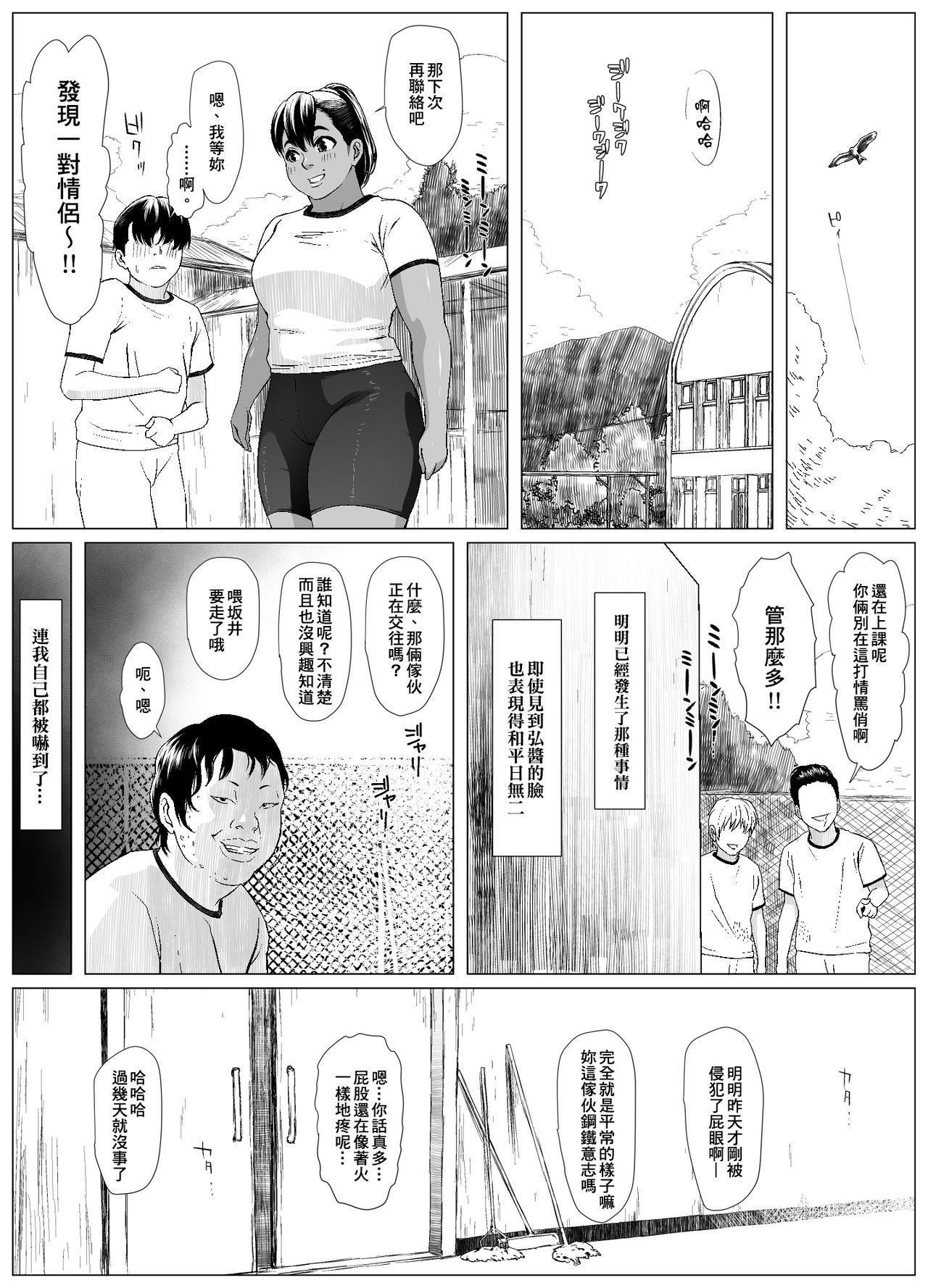 Koufukuron - Murase Ayumi Hen 1 24