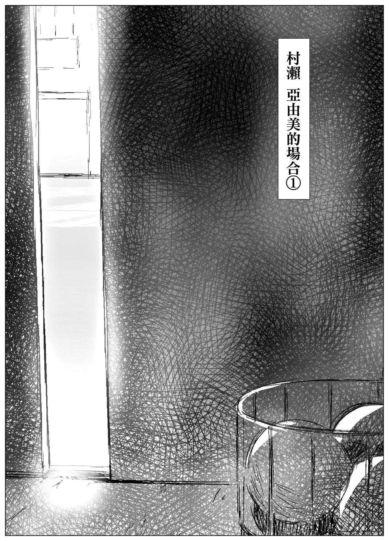 Koufukuron - Murase Ayumi Hen 1 2