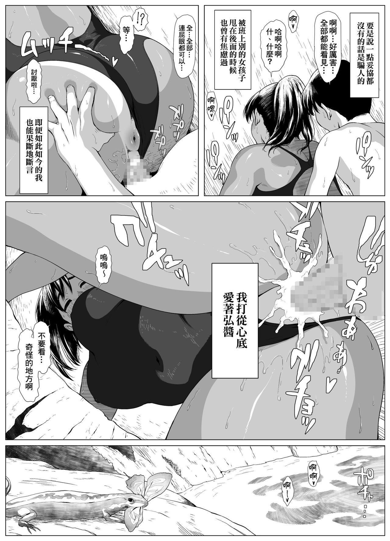 Koufukuron - Murase Ayumi Hen 1 7