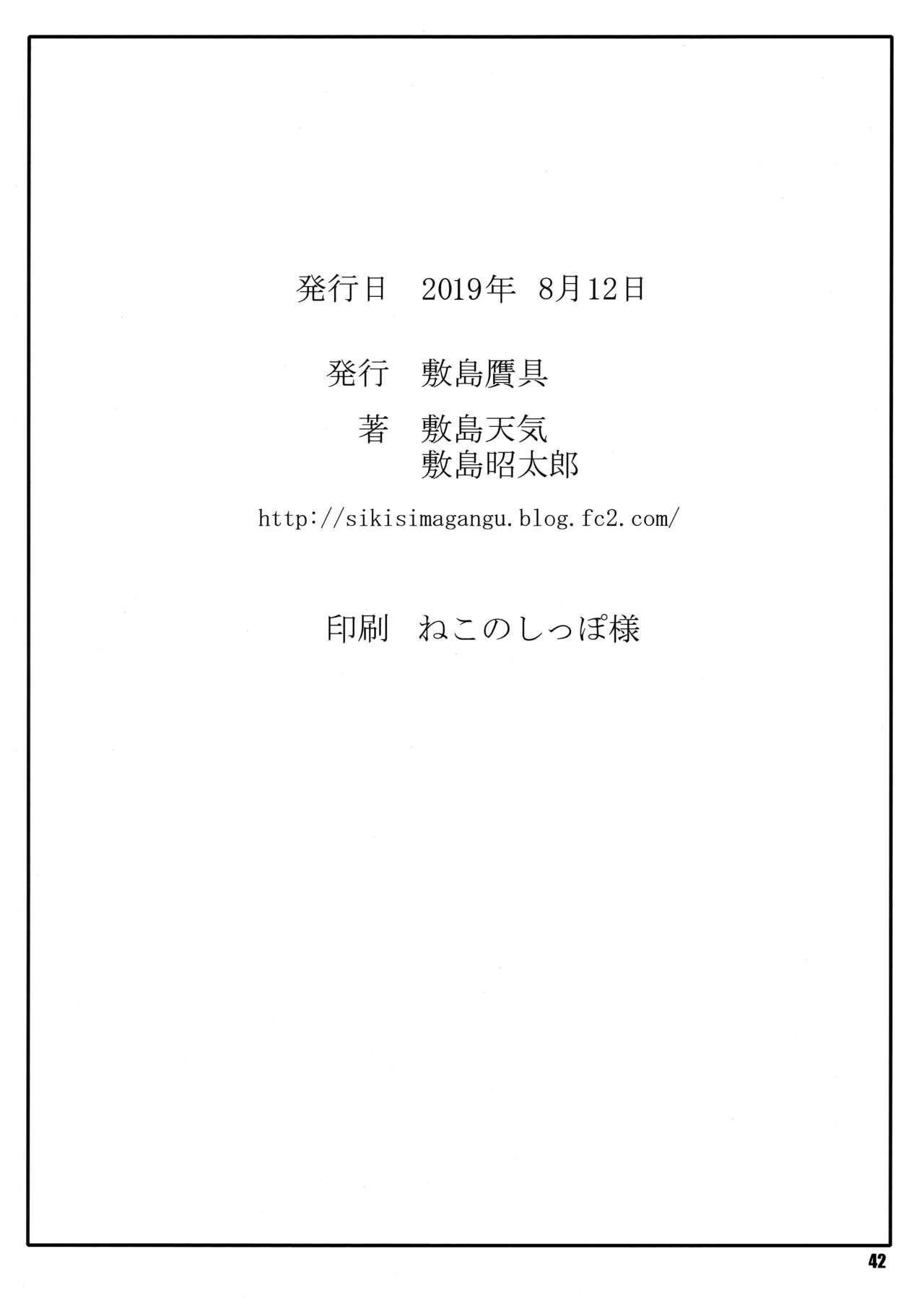 Shunrei Kanshou II 40