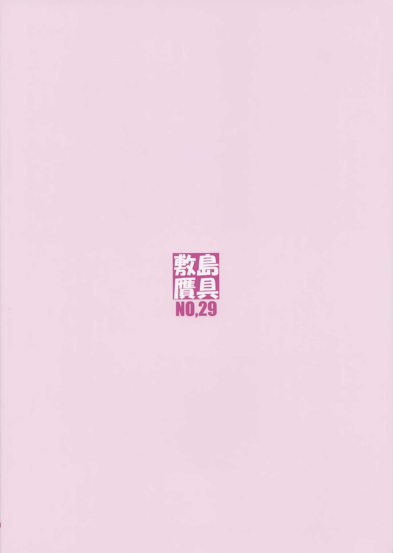Shunrei Kanshou II 41