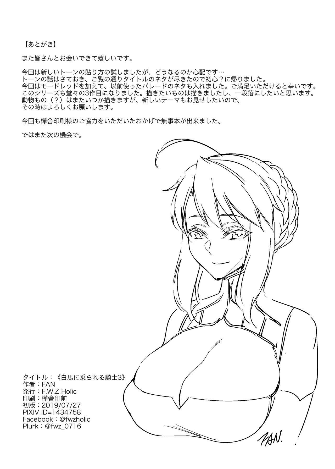 Hakuba ni Norareru Kishi 3 20
