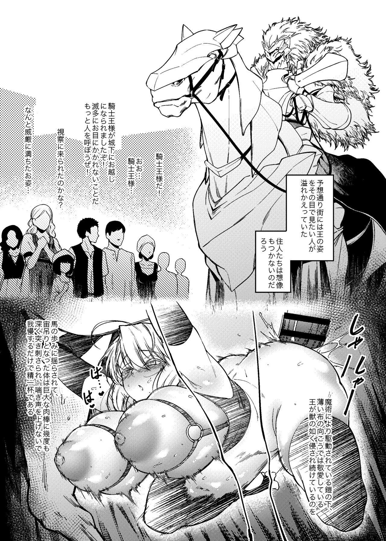 Hakuba ni Norareru Kishi 3 8