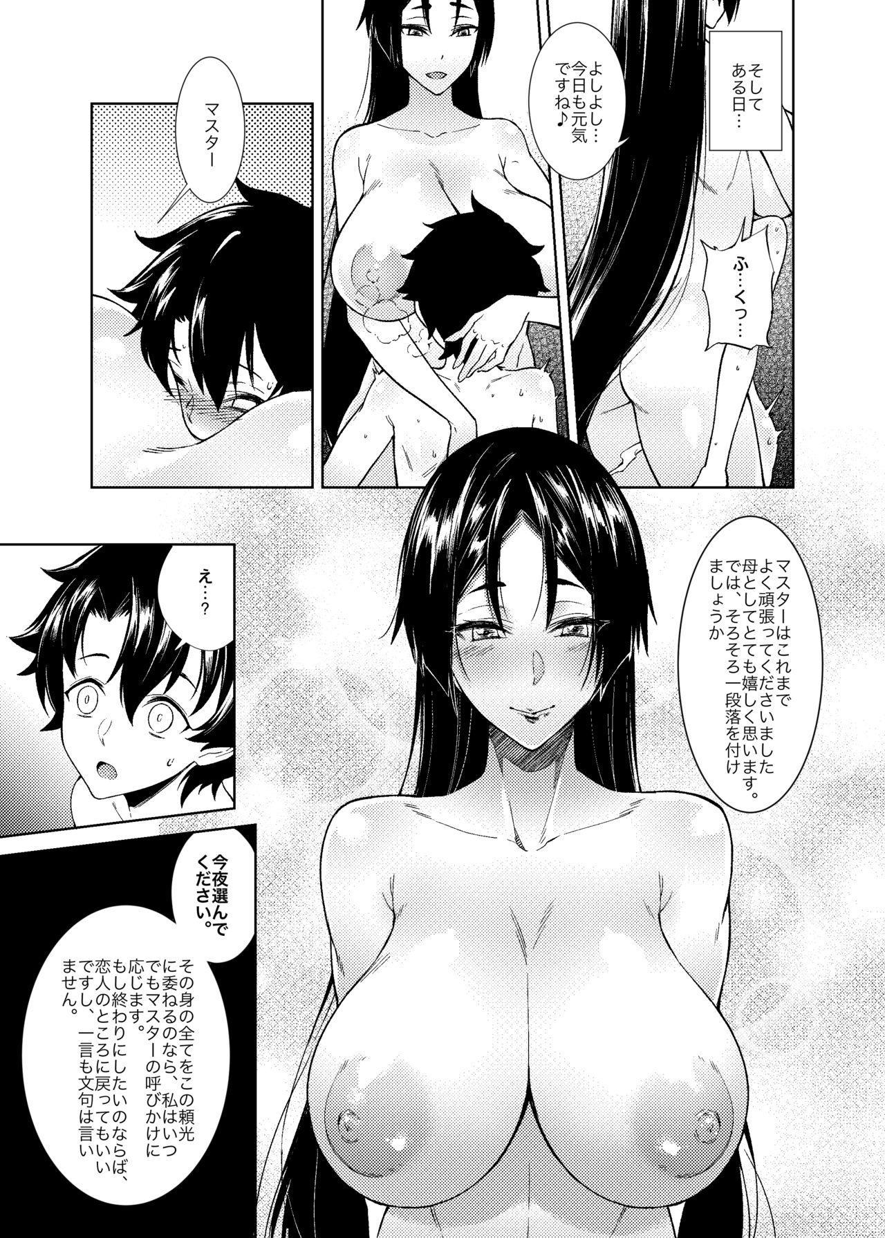 Boseiteki Shihai 12