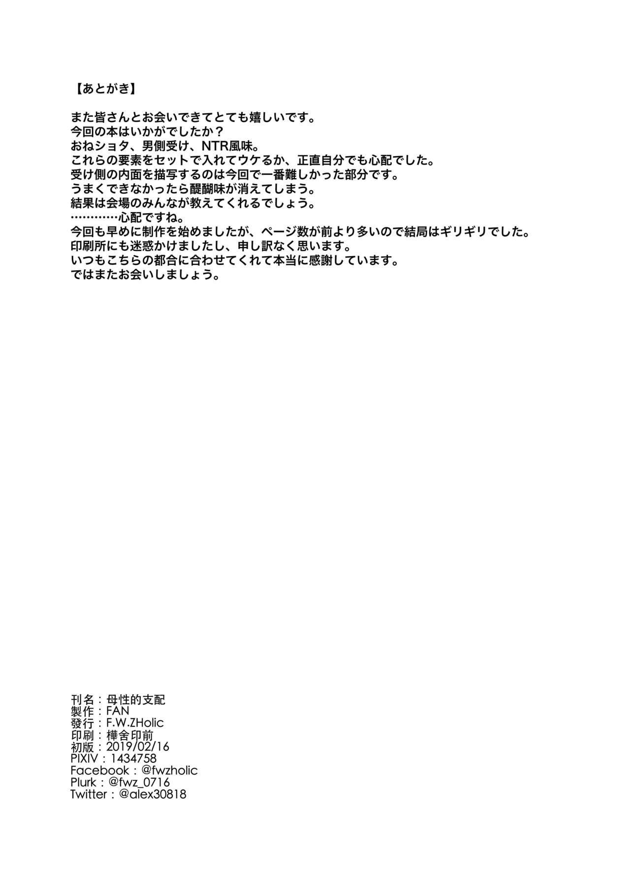 Boseiteki Shihai 27