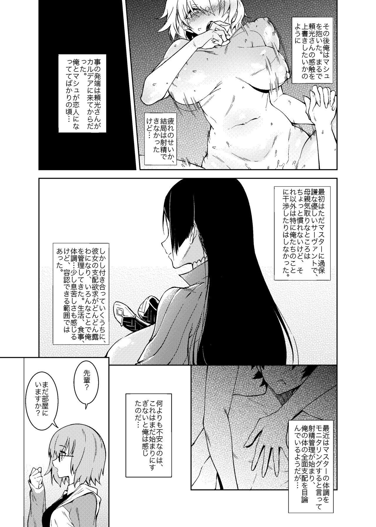 Boseiteki Shihai 6