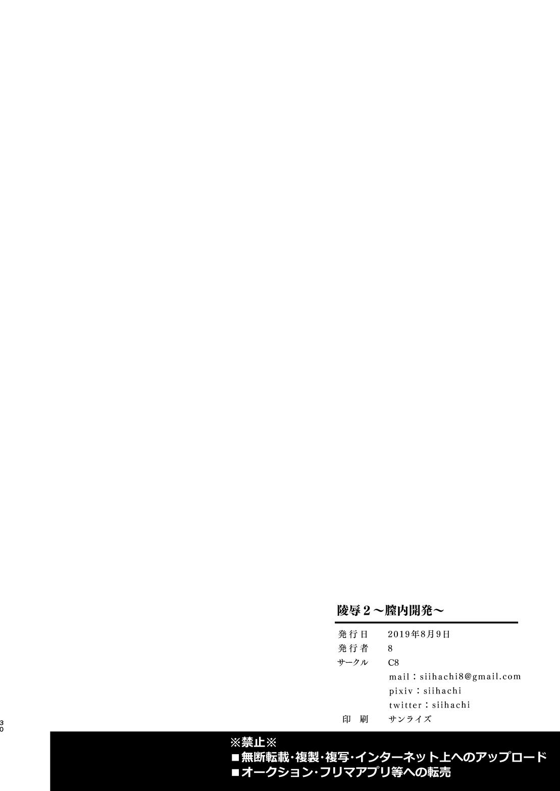Ryoujoku 2 28