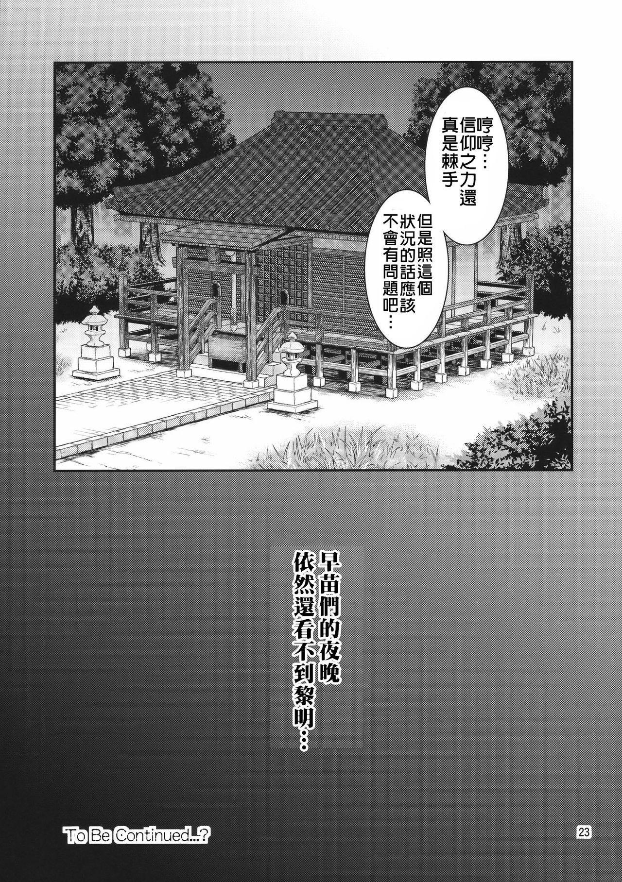 Gensoukyou no Ou Sanae Ryoujoku Hen 2 22
