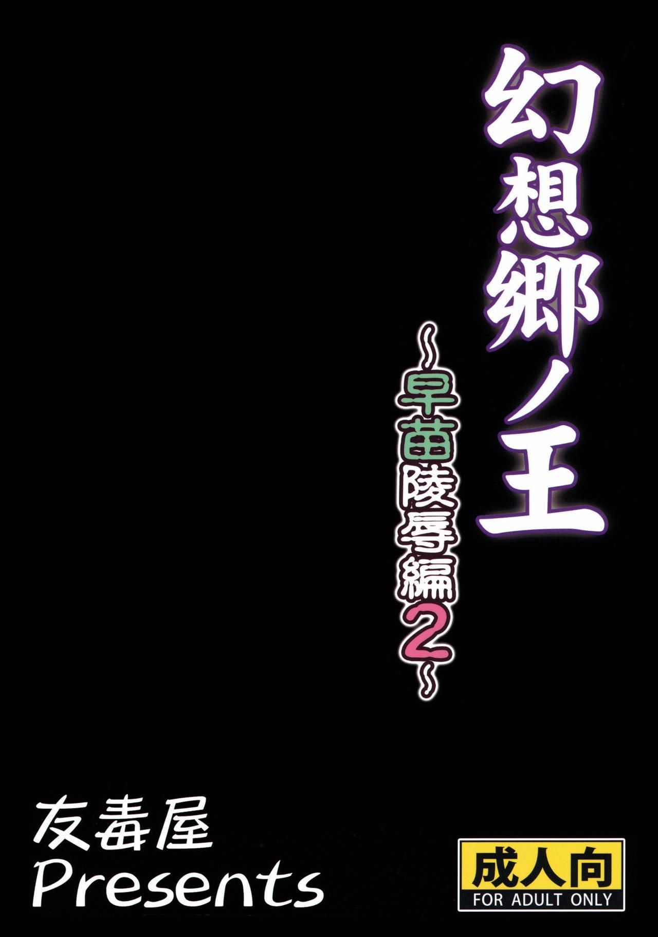 Gensoukyou no Ou Sanae Ryoujoku Hen 2 27