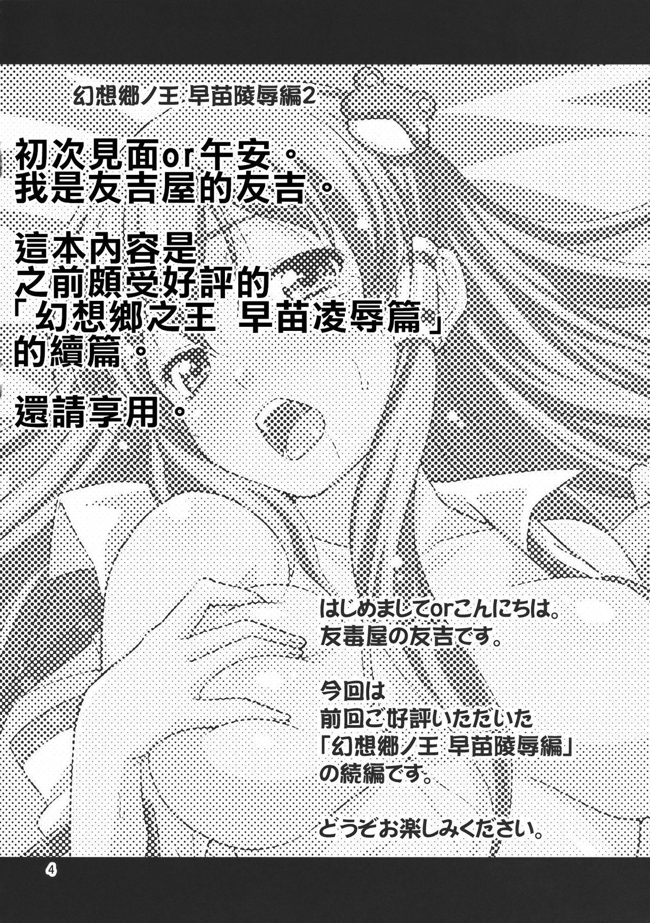 Gensoukyou no Ou Sanae Ryoujoku Hen 2 2